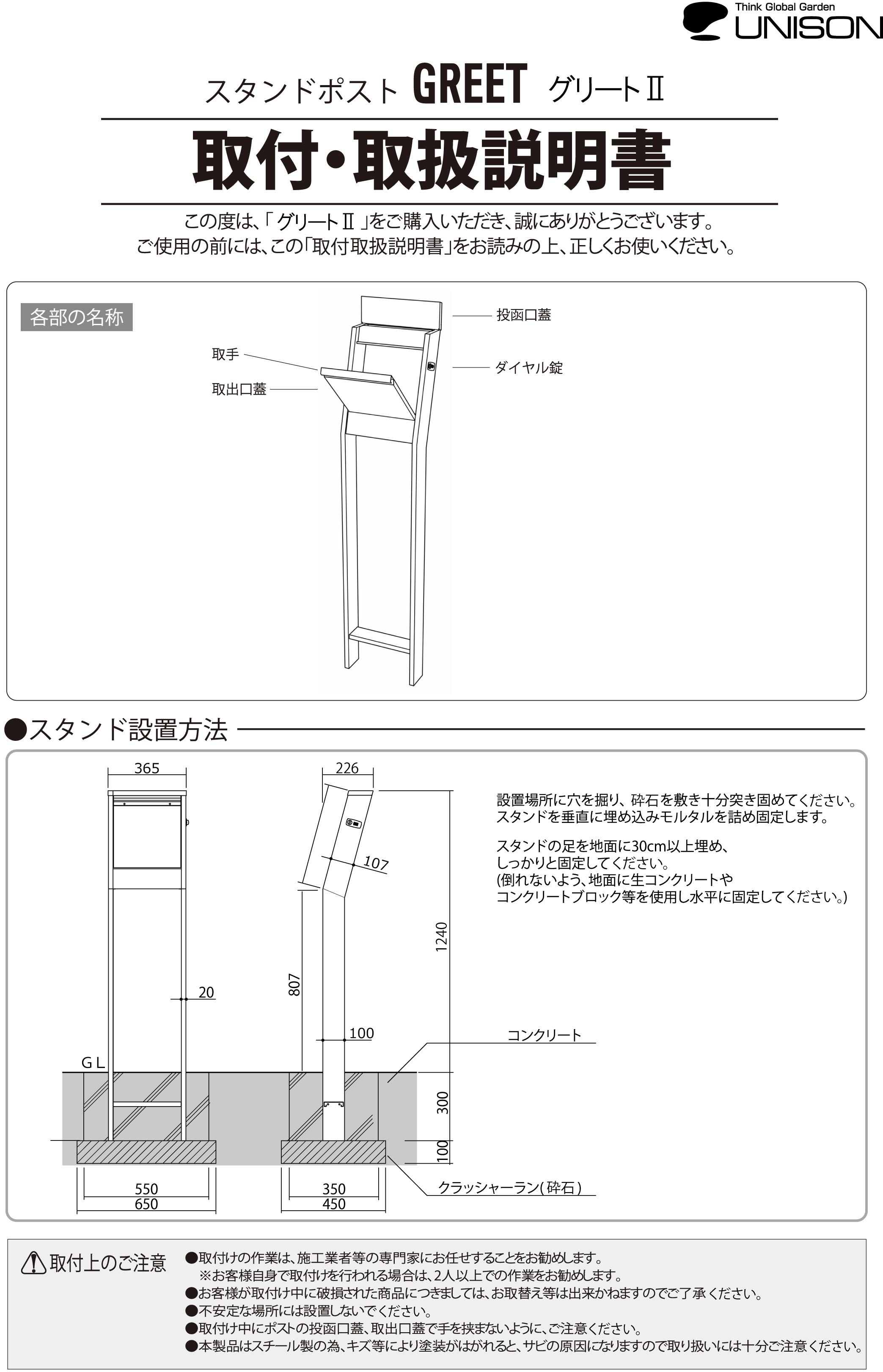 グリート2_取扱説明書-1