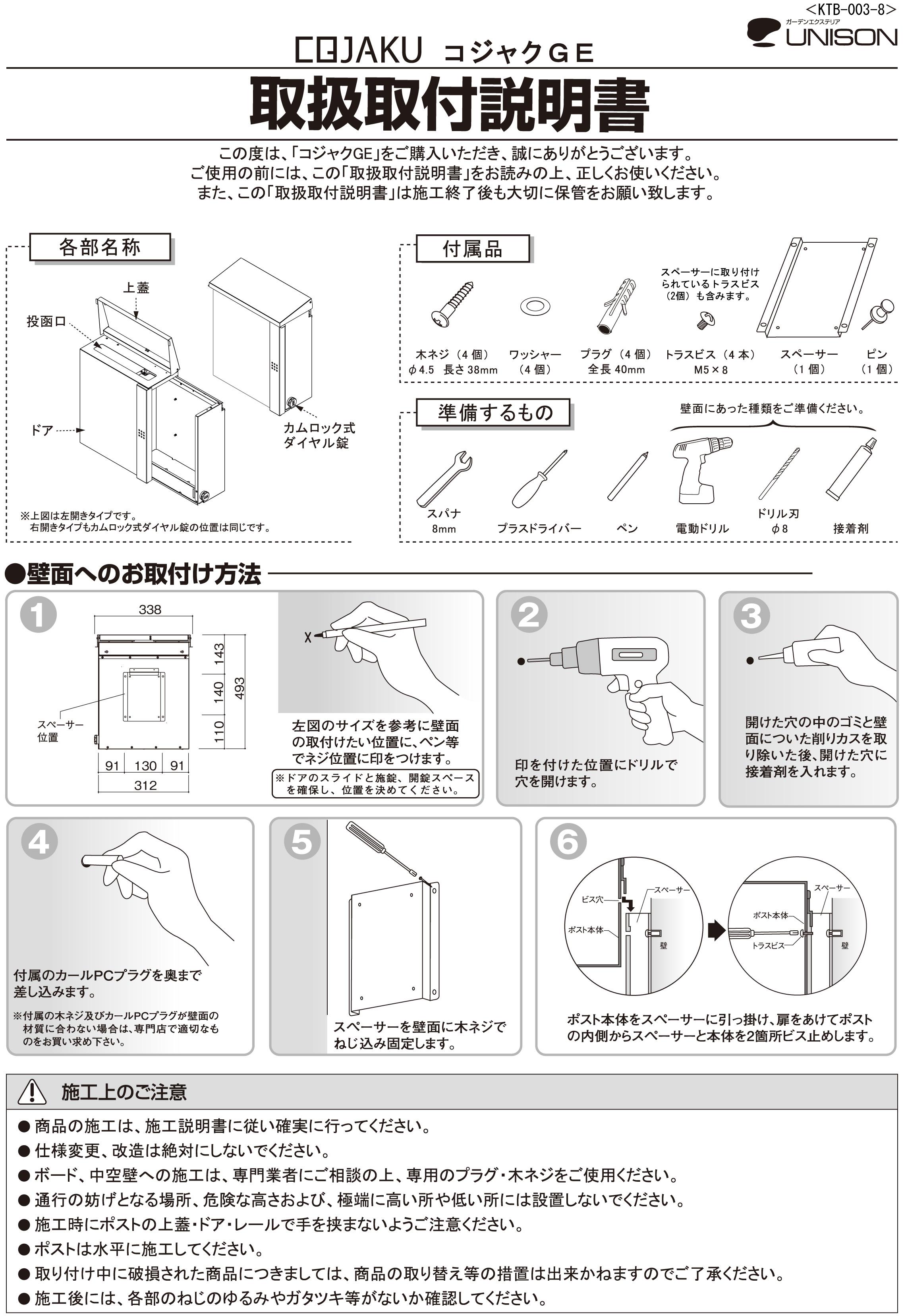 コジャクGE_取扱説明書-1