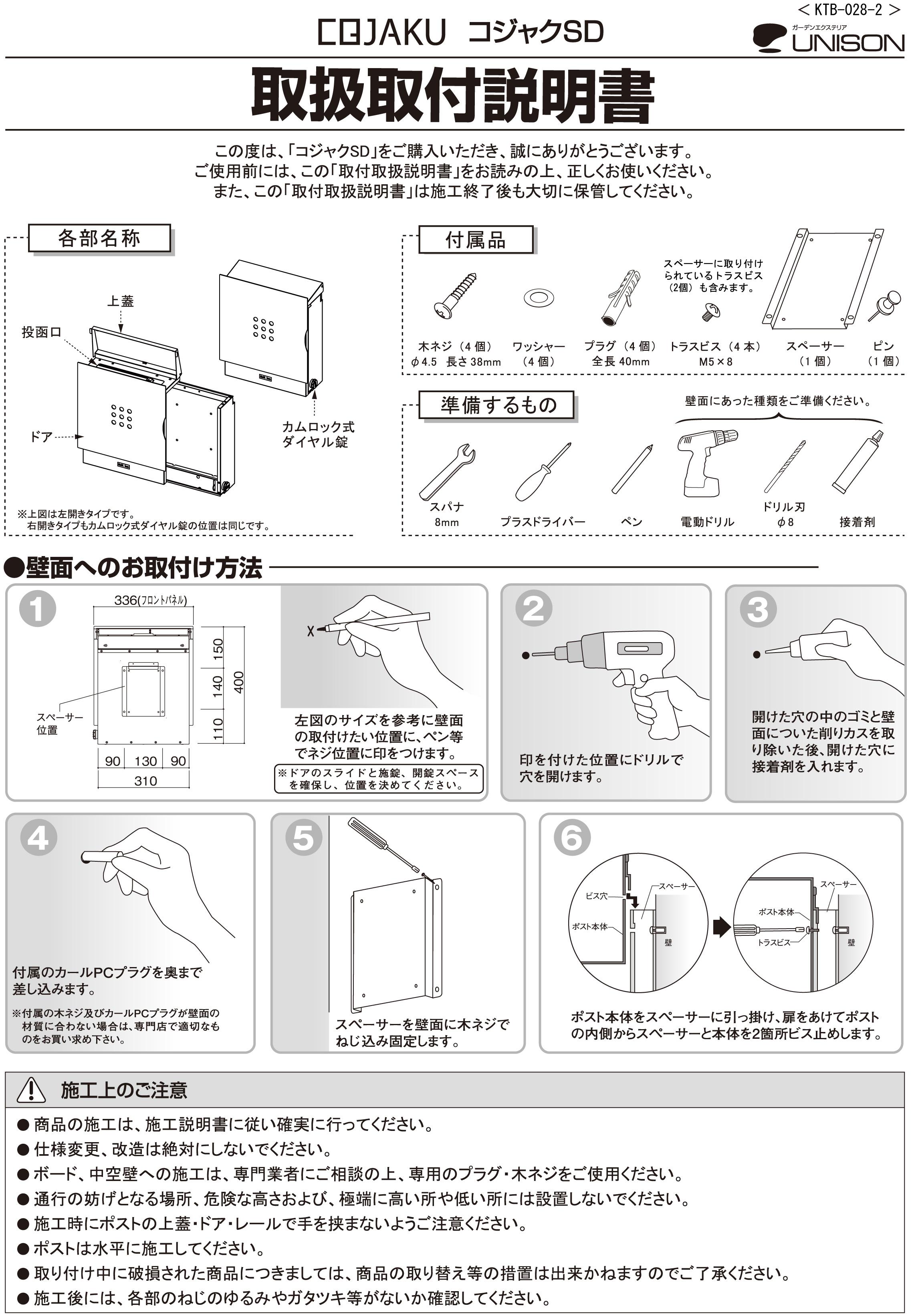 コジャクSD_取扱説明書-1