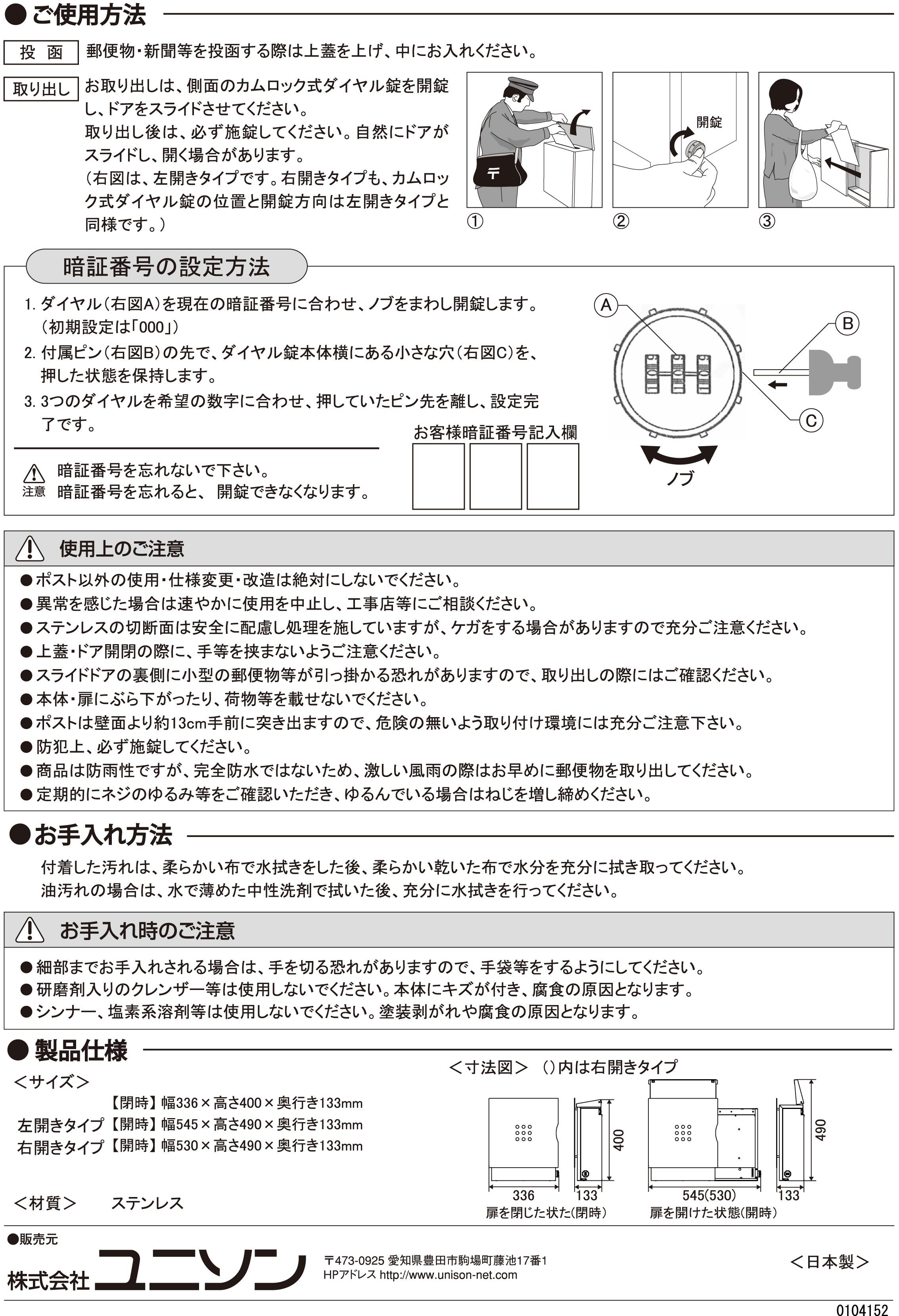 コジャクSD_取扱説明書-2