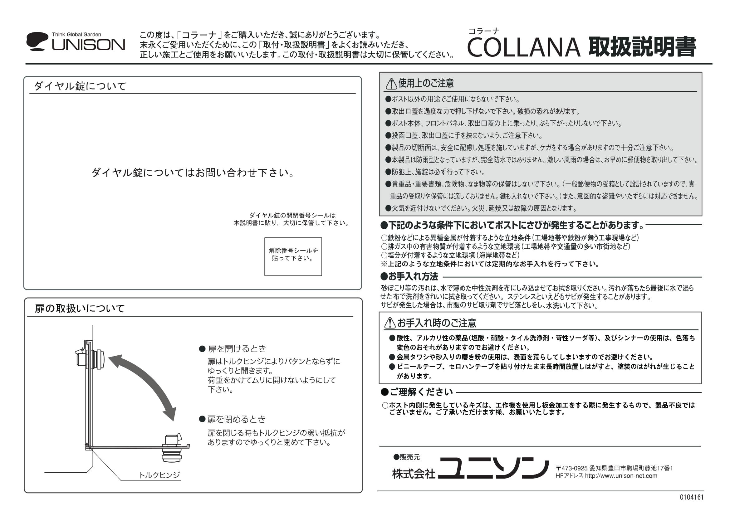 コラーナ_取扱説明書-2