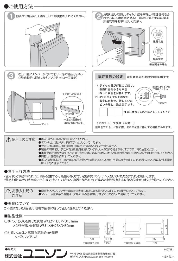 モルト_取扱説明書-2