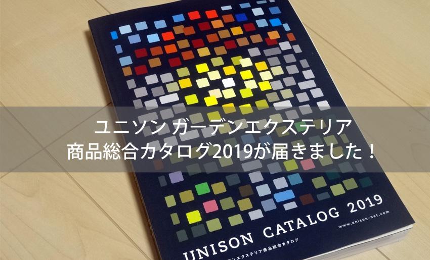 ユニソン-ガーデン総合カタログ2019