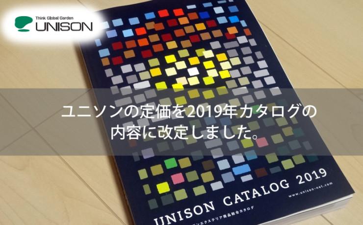 ユニソン2019価格改定