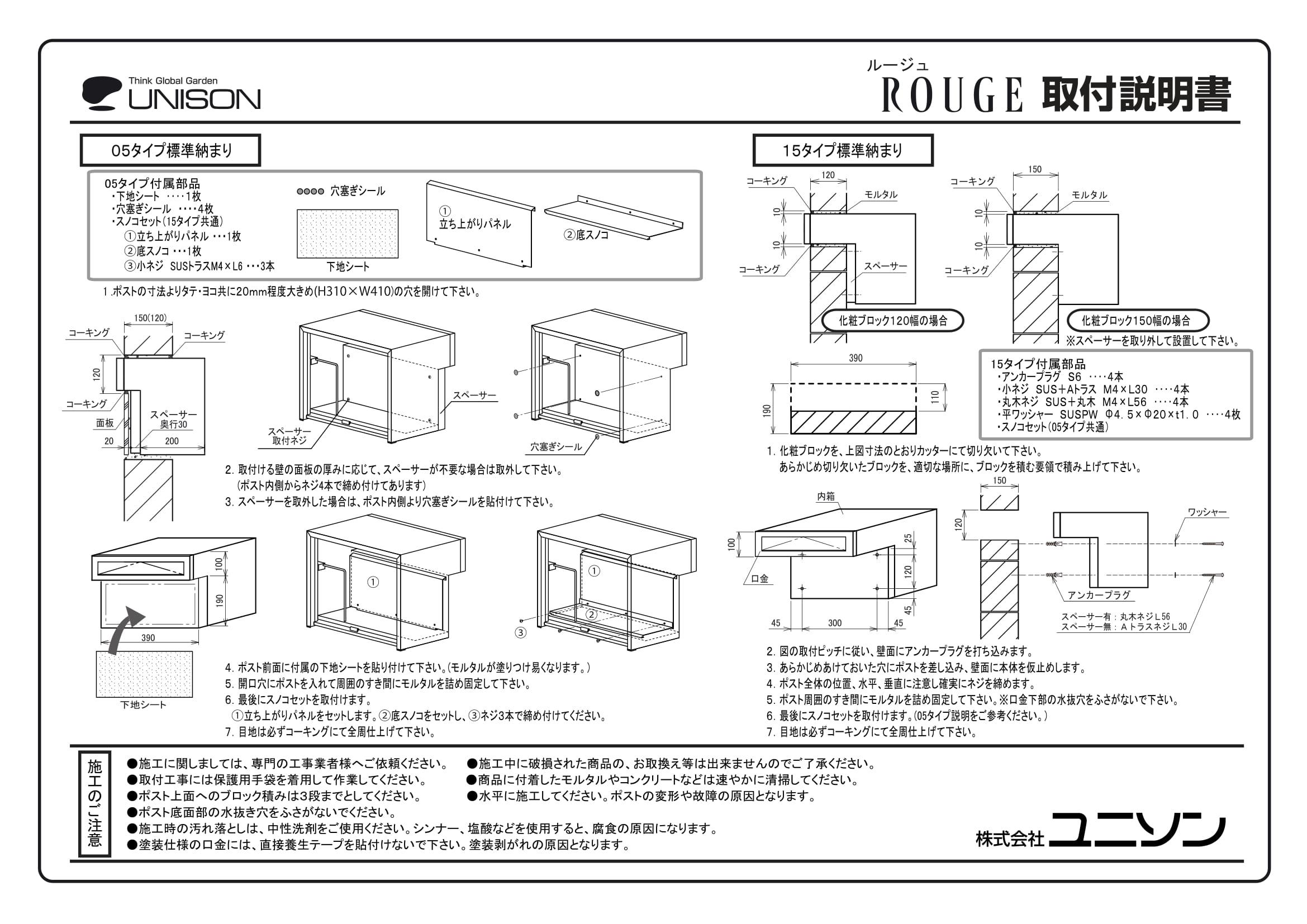 ルージュマカラ_取扱説明書-2