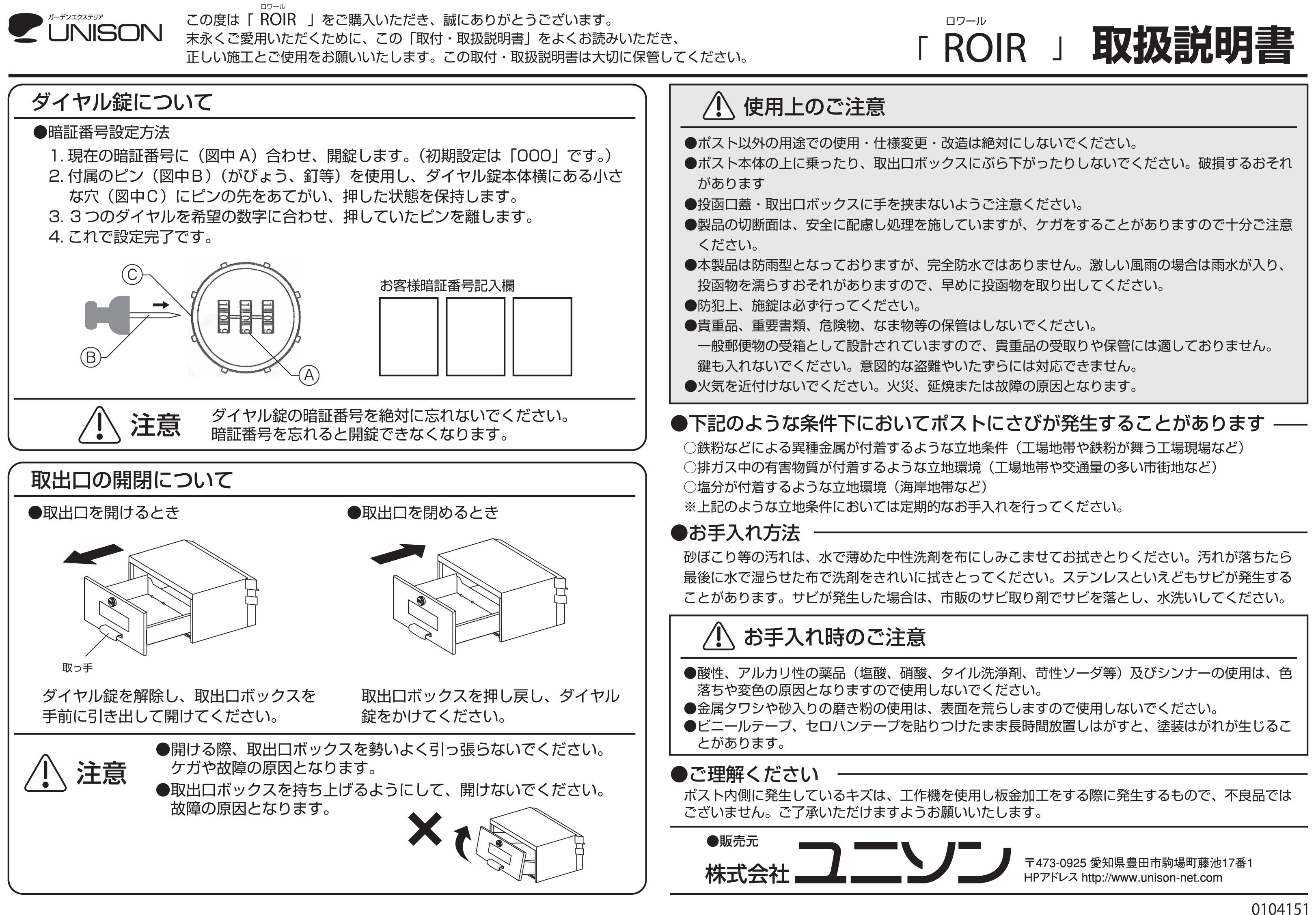 ロワール_取扱説明書-2