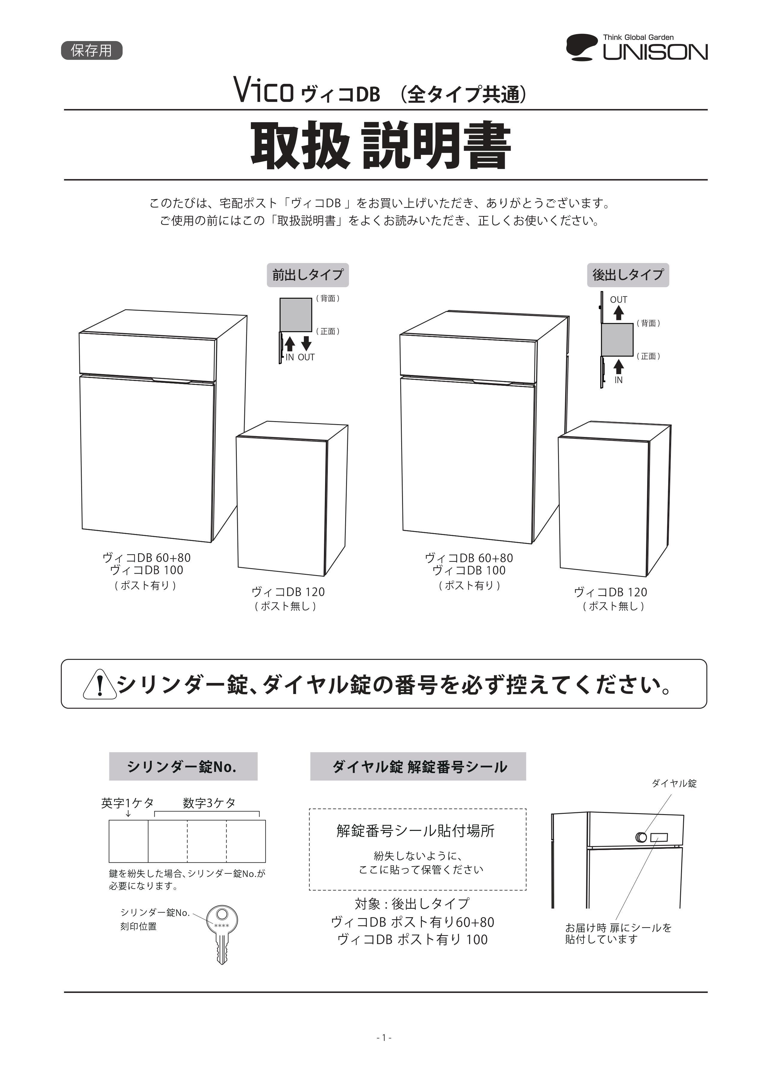 ヴィコDB埋込用台座_取扱説明書 (1)