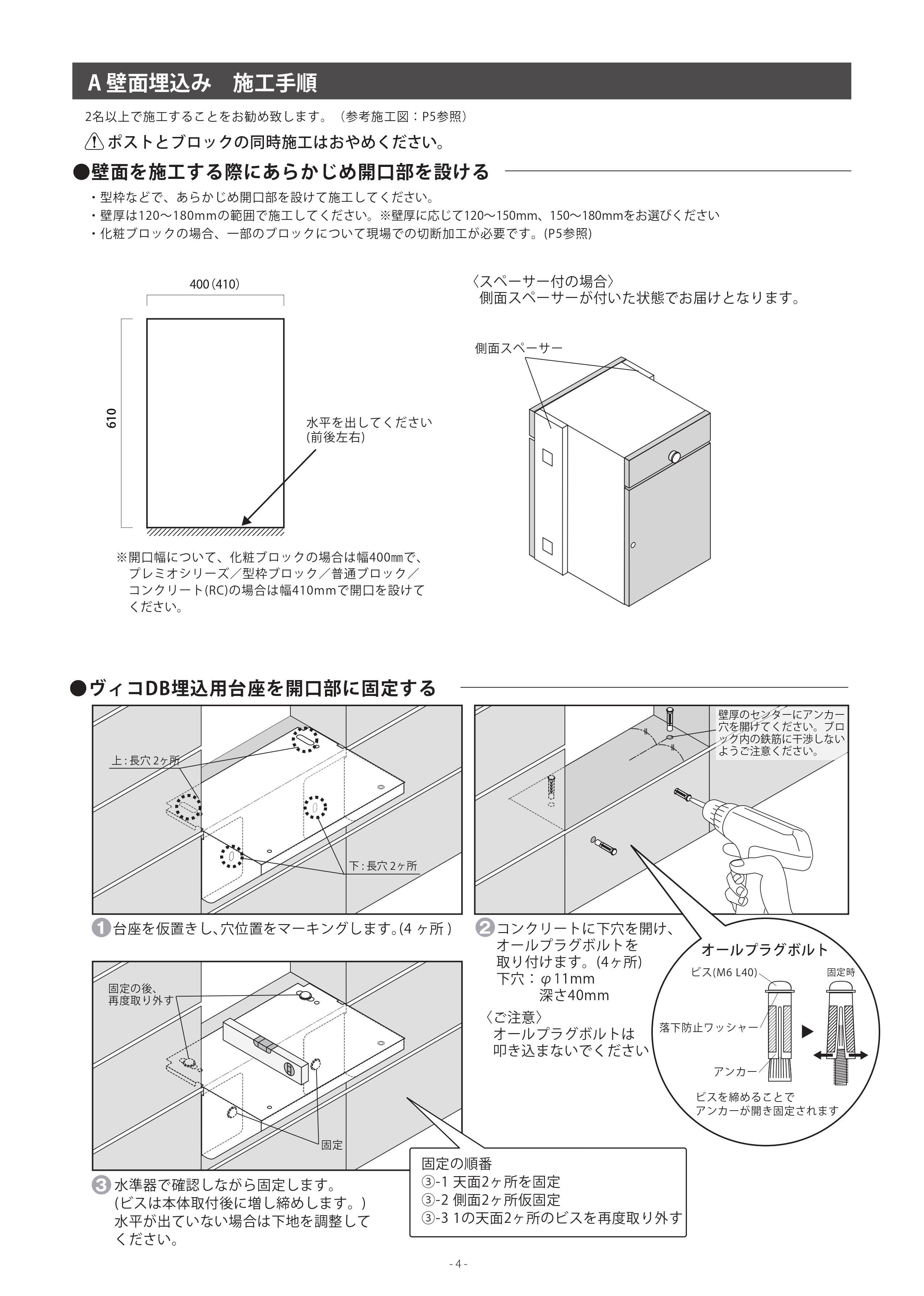 ヴィコDB埋込用台座_取扱説明書 (12)
