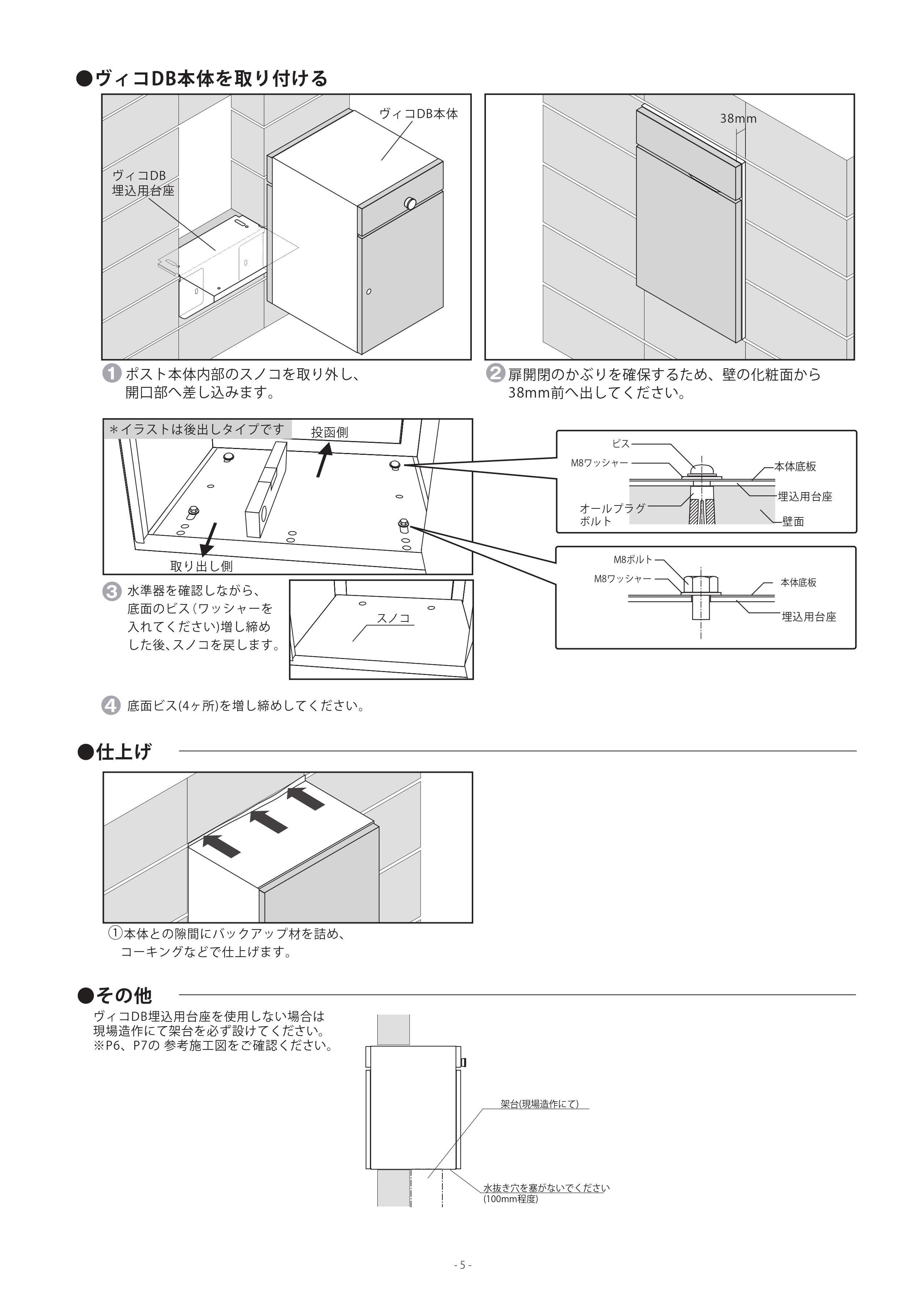 ヴィコDB埋込用台座_取扱説明書 (13)