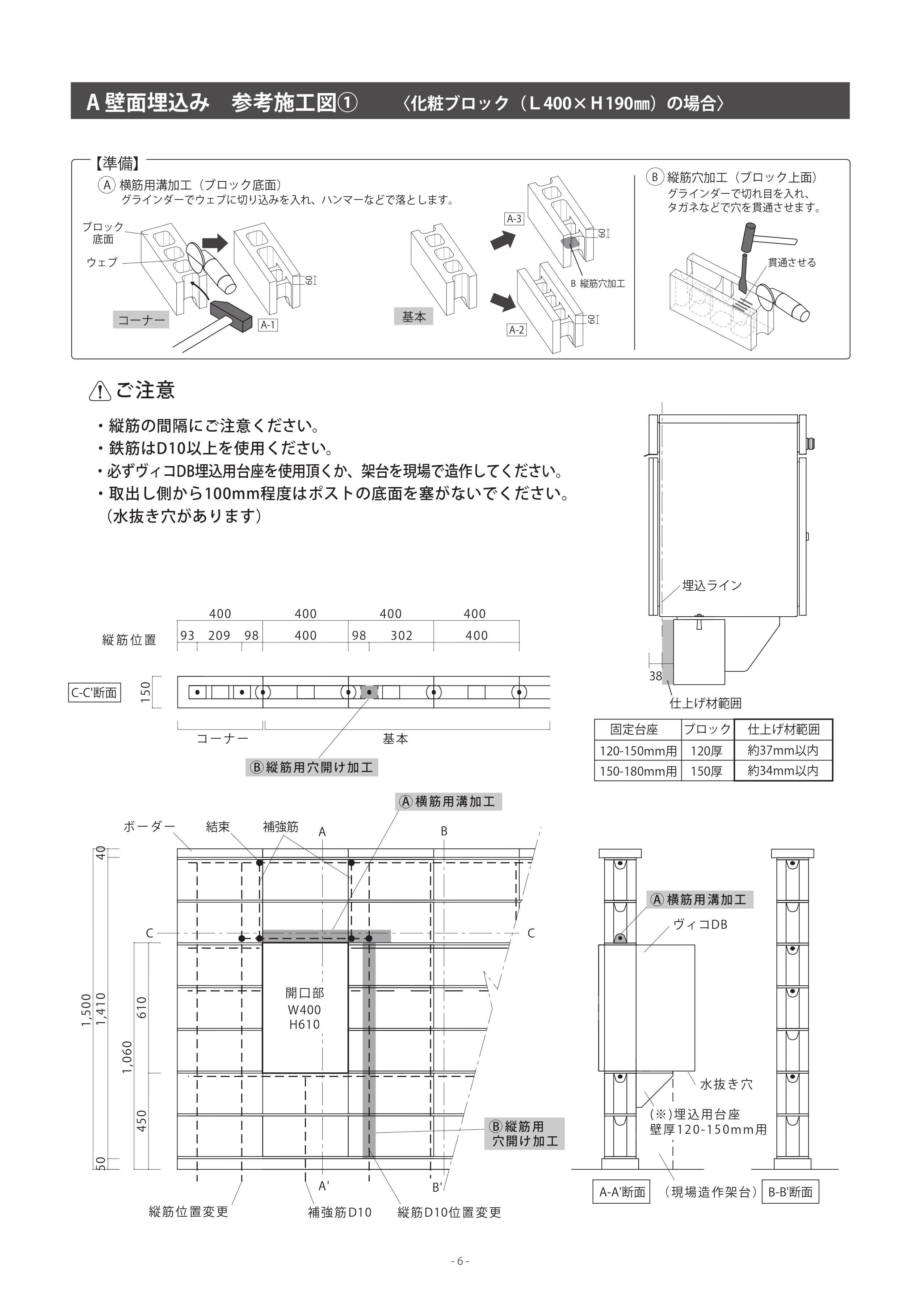 ヴィコDB埋込用台座_取扱説明書 (14)