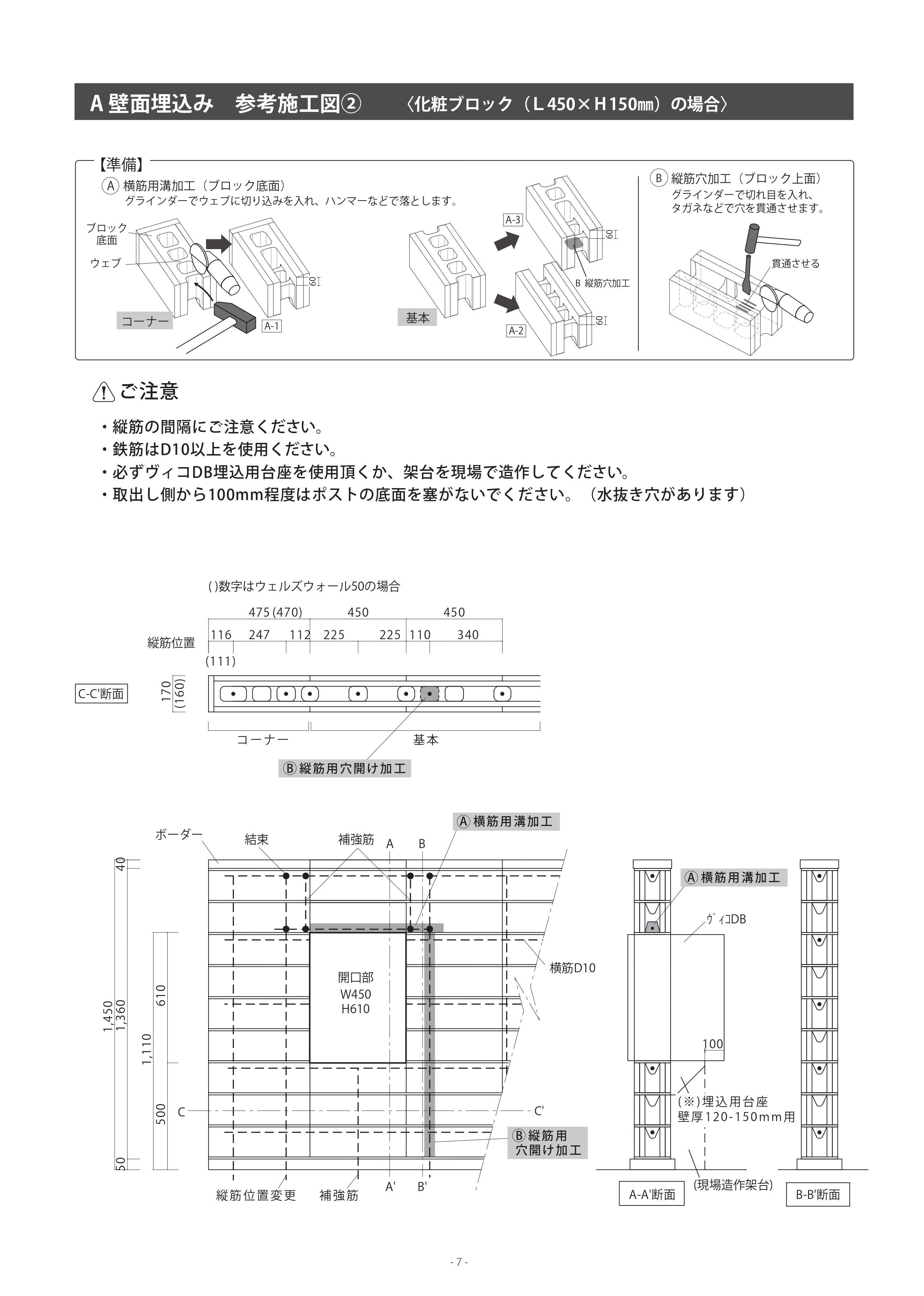 ヴィコDB埋込用台座_取扱説明書 (15)