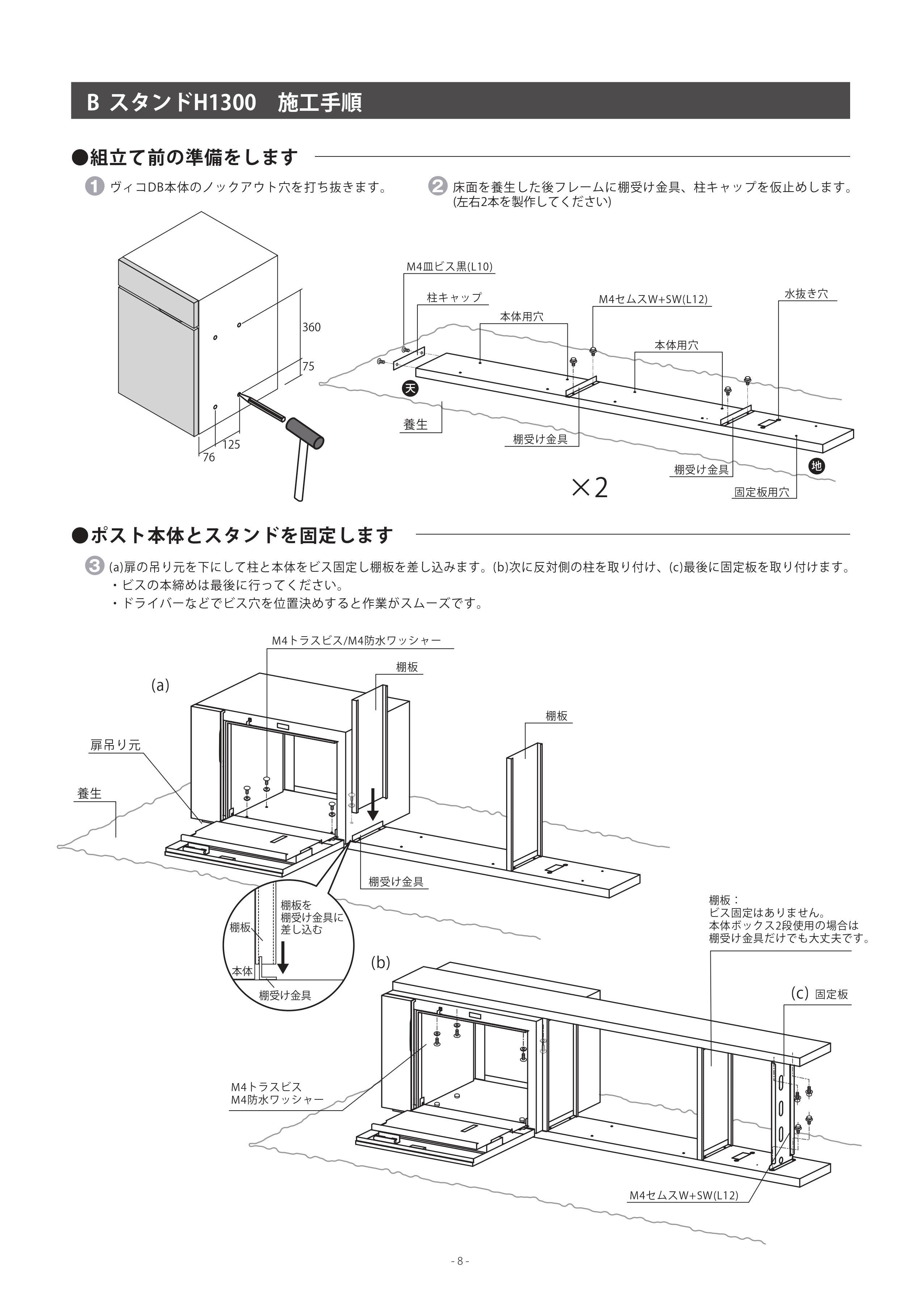 ヴィコDB埋込用台座_取扱説明書 (16)