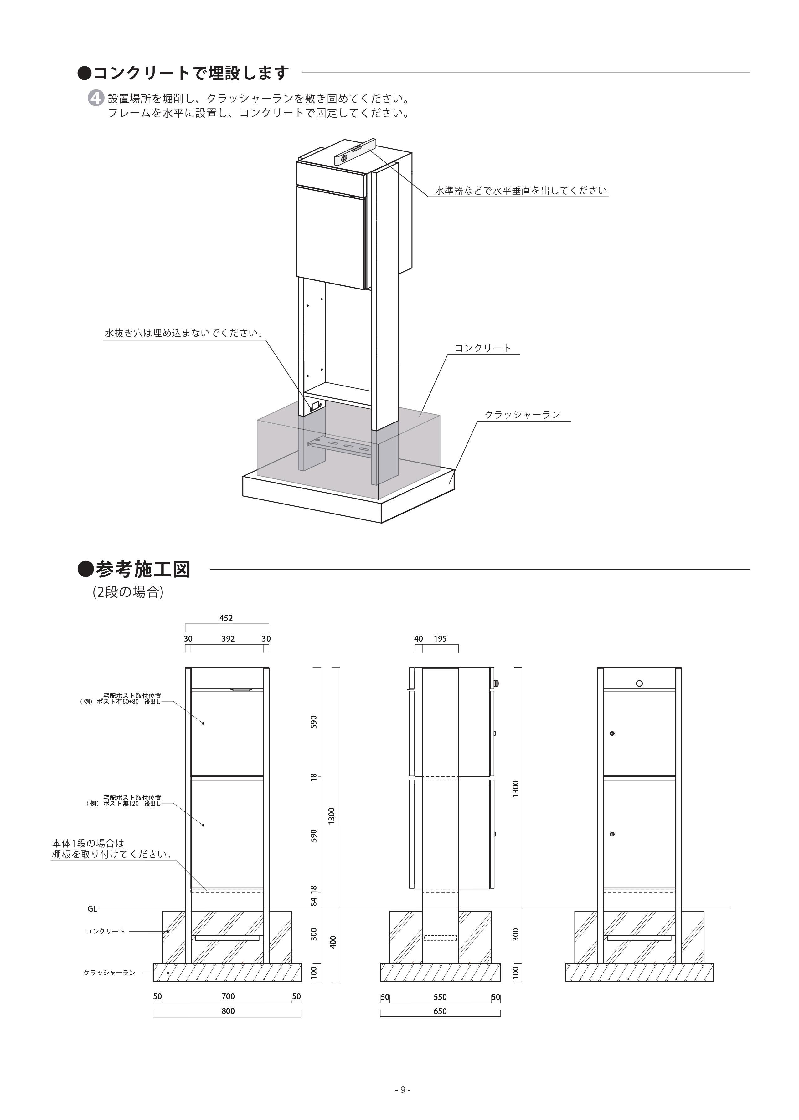 ヴィコDB埋込用台座_取扱説明書 (17)