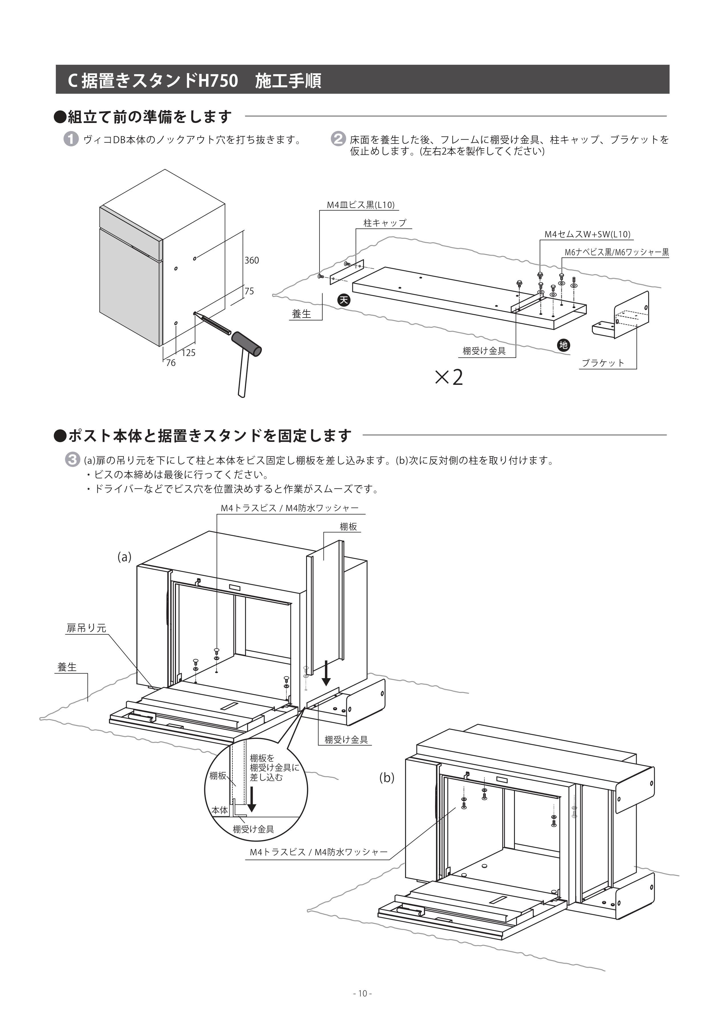 ヴィコDB埋込用台座_取扱説明書 (18)
