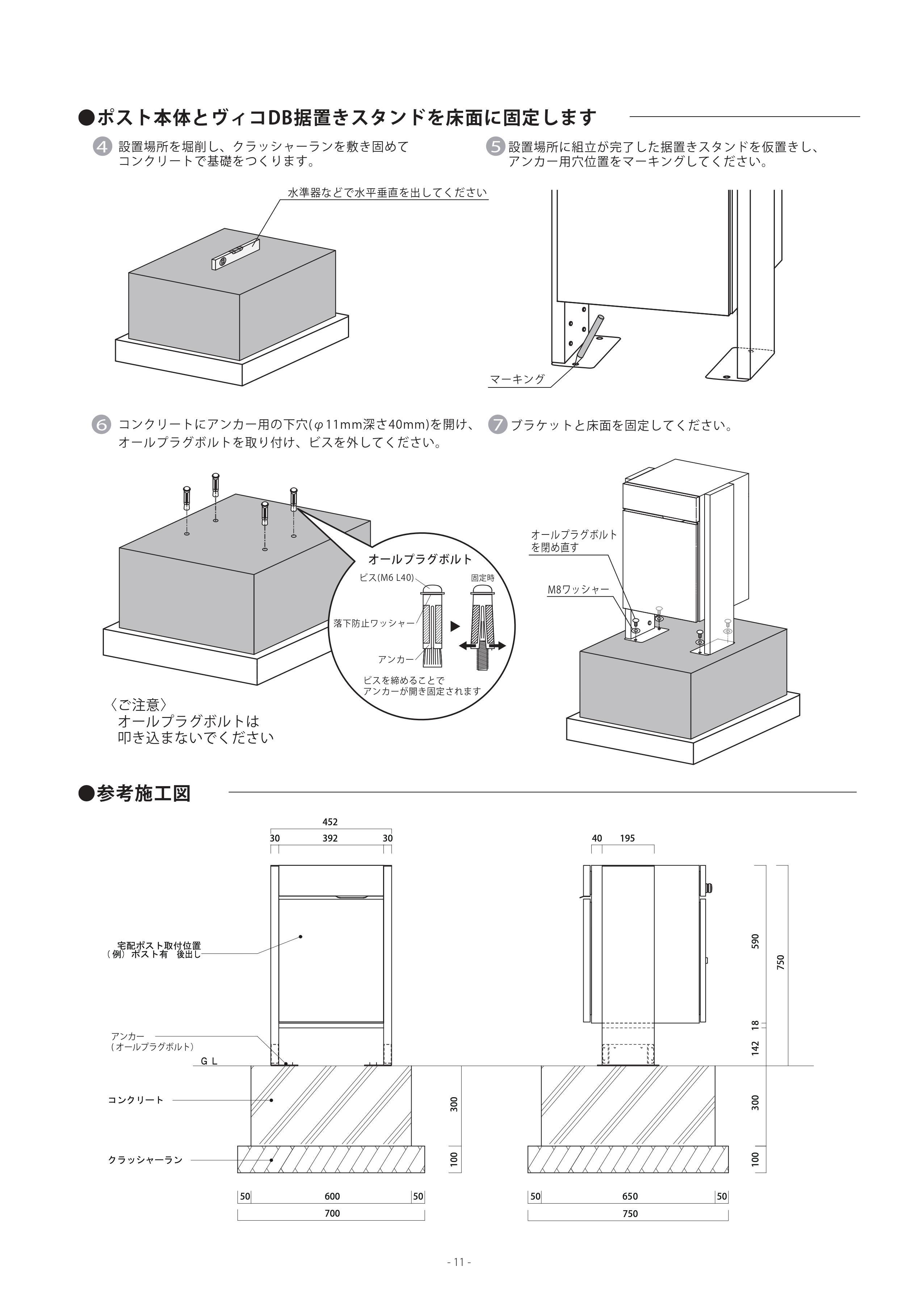 ヴィコDB埋込用台座_取扱説明書 (19)