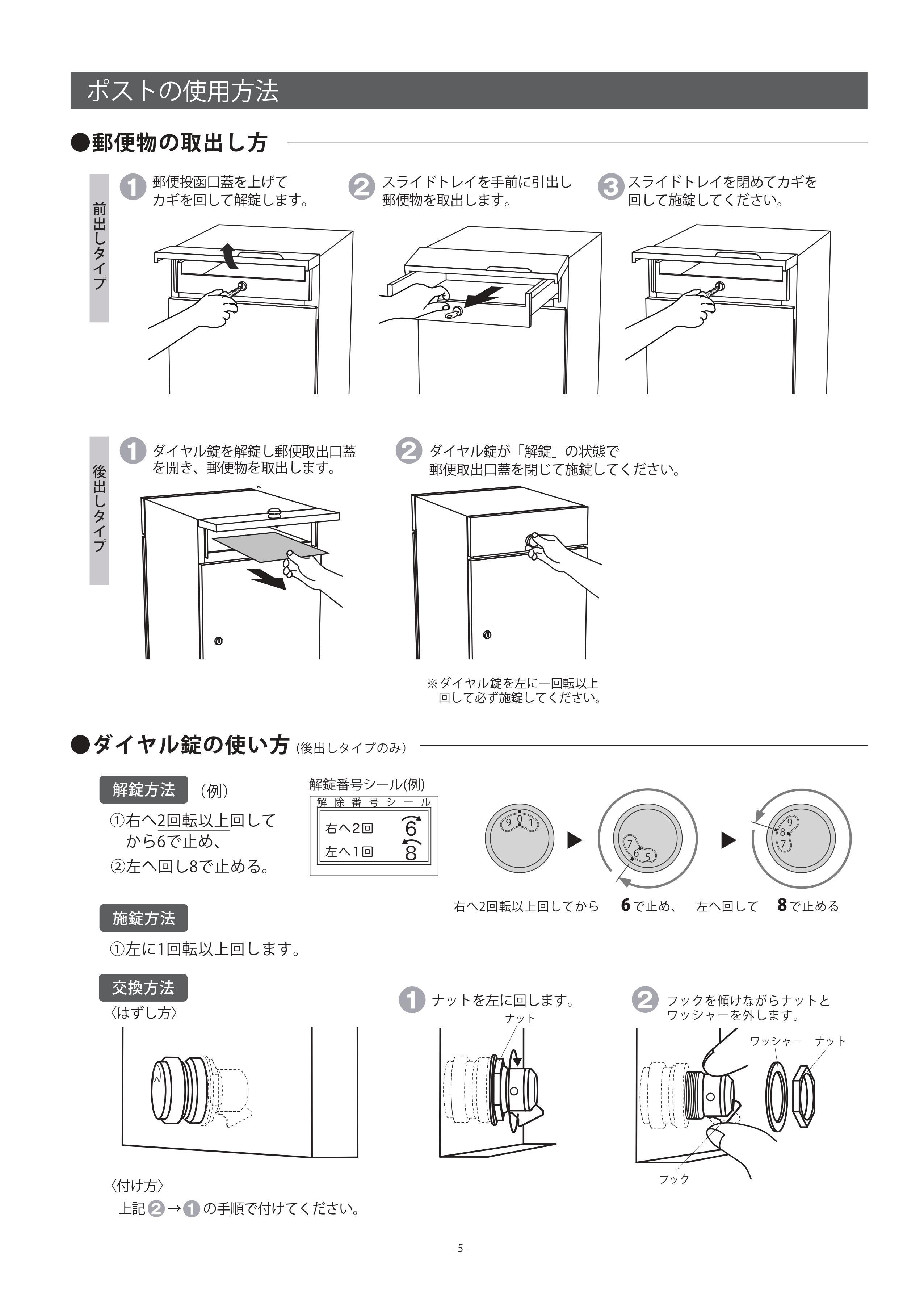 ヴィコDB埋込用台座_取扱説明書 (5)