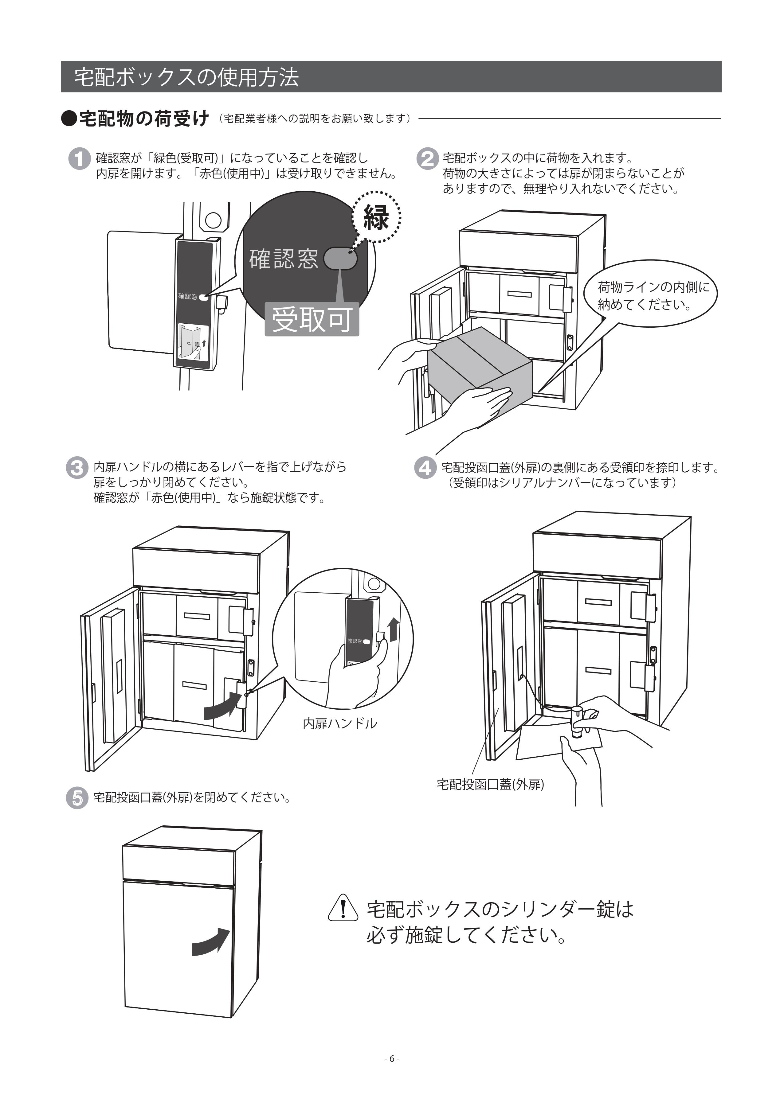 ヴィコDB埋込用台座_取扱説明書 (6)