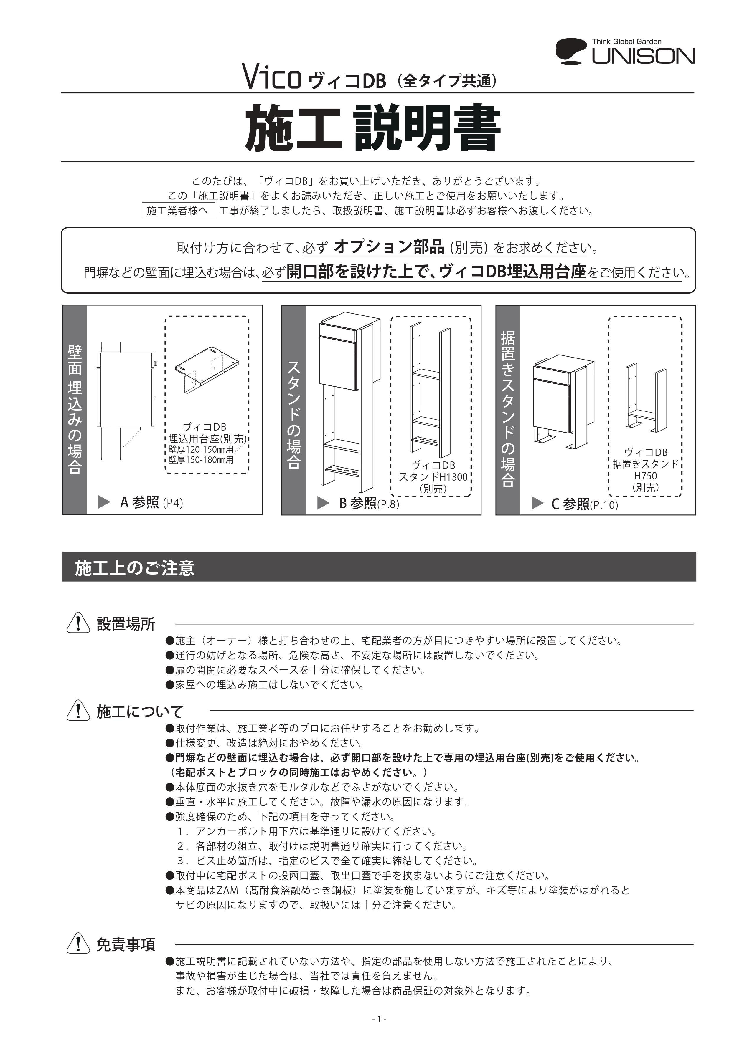 ヴィコDB埋込用台座_取扱説明書 (9)