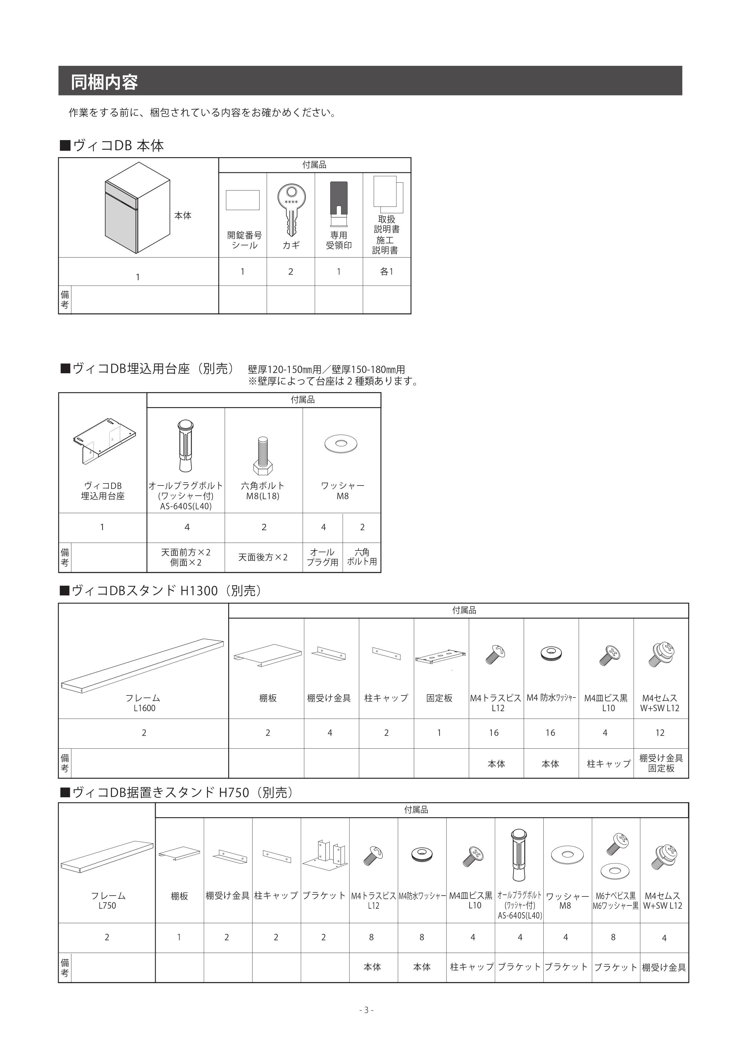 ヴィコDB 取り扱い説明書 (11)