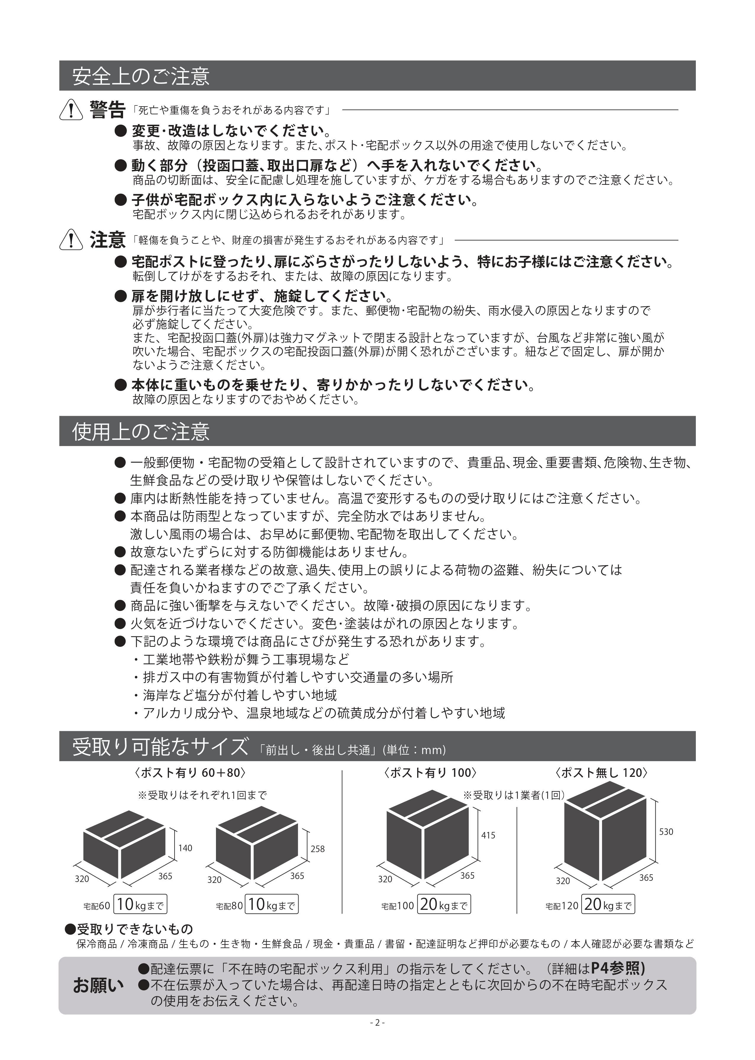 ヴィコDB 取り扱い説明書 (2)