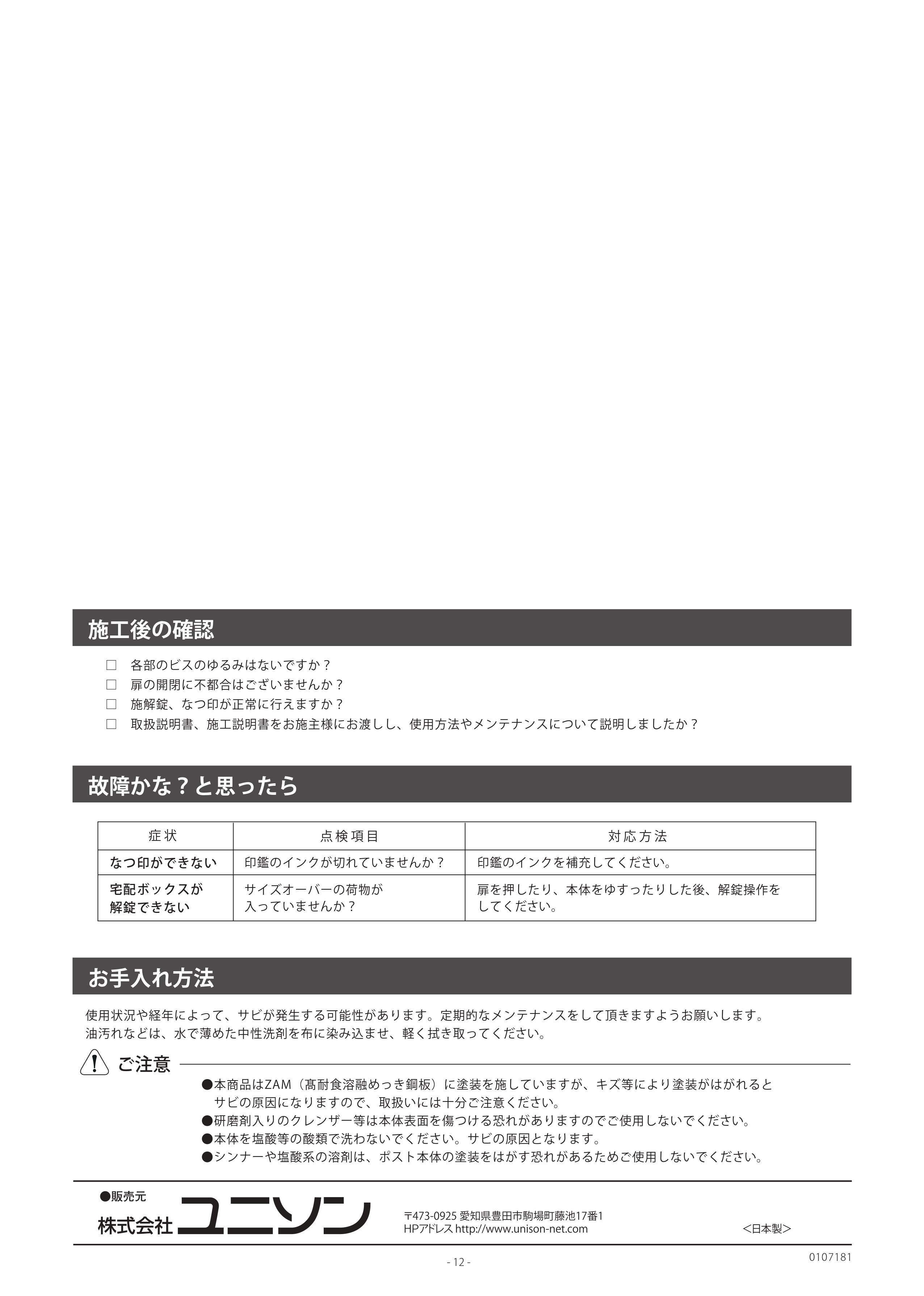 ヴィコDB 取り扱い説明書 (20)