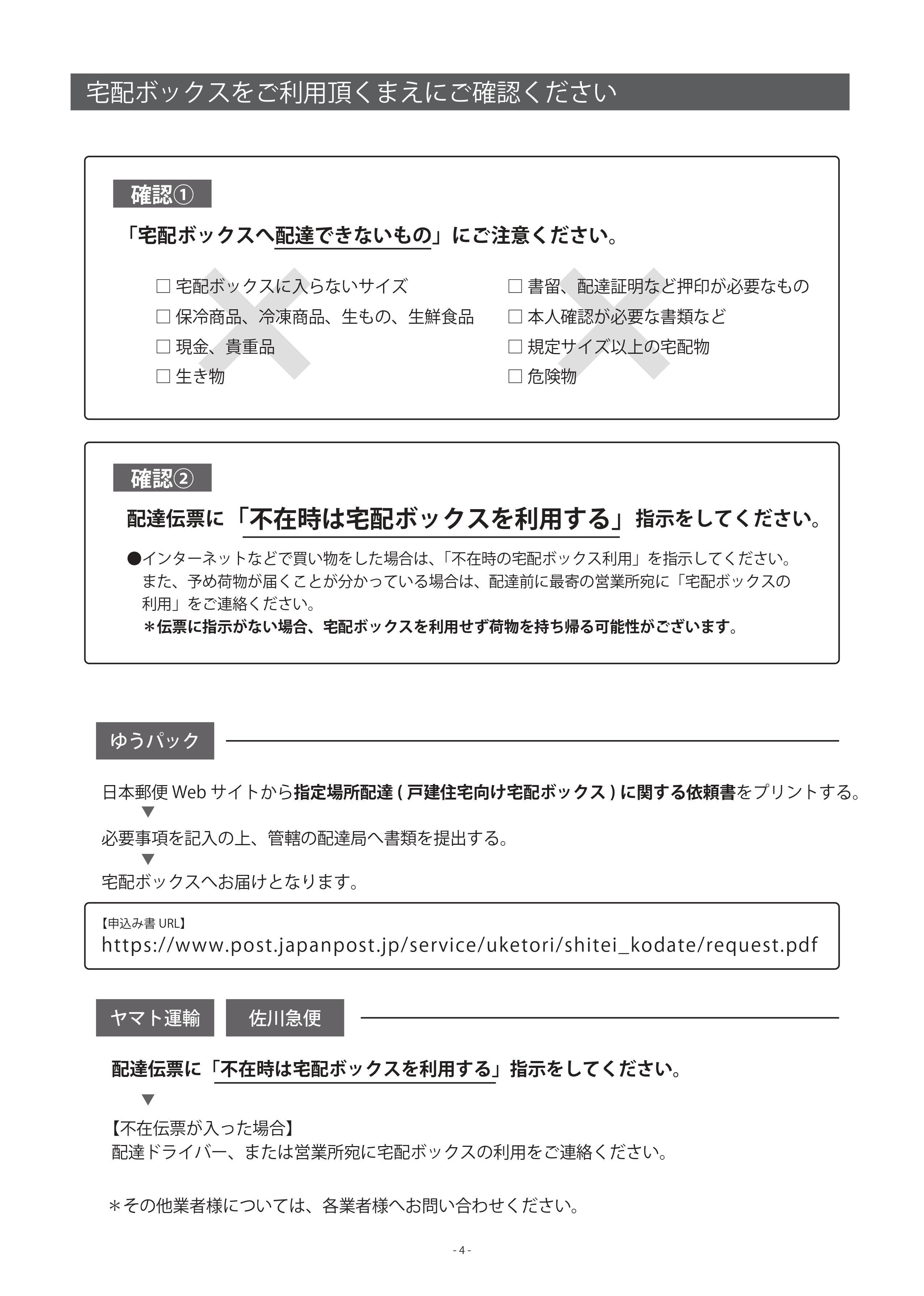 ヴィコDB 取り扱い説明書 (4)
