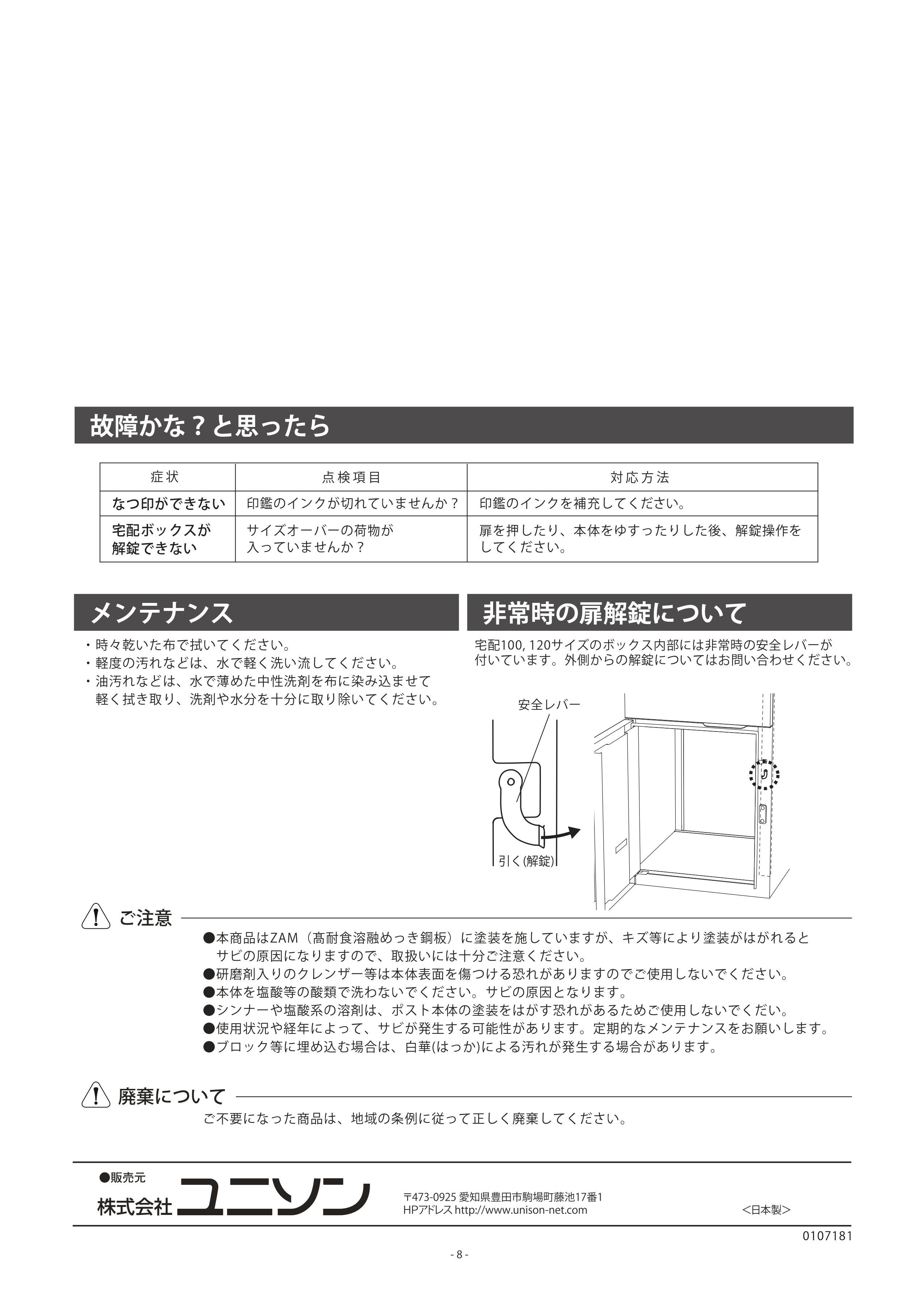 ヴィコDB 取り扱い説明書 (8)