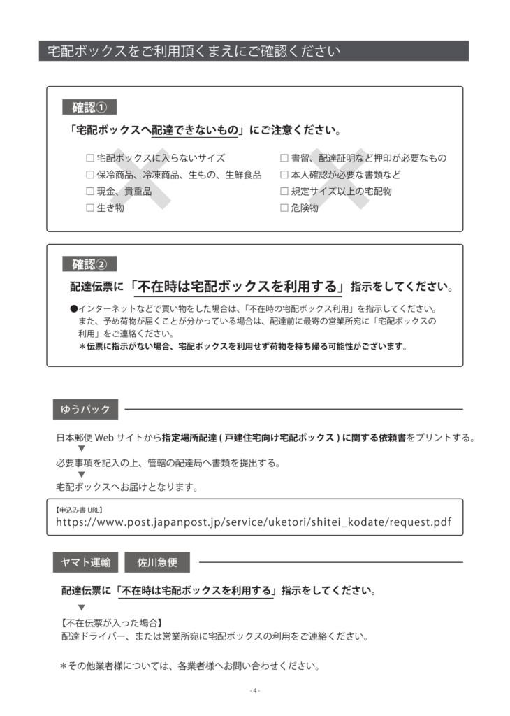 ヴィコDB60+80_取扱説明書-04