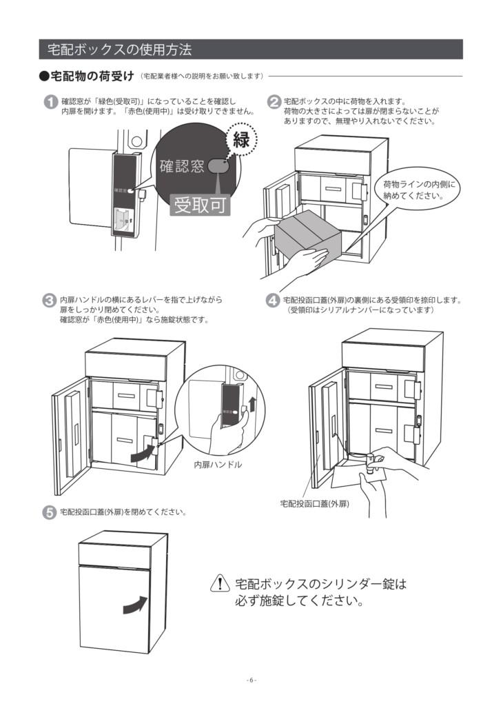 ヴィコDB60+80_取扱説明書-06