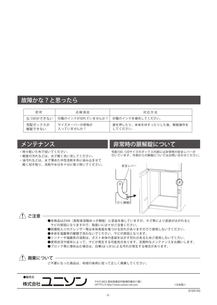 ヴィコDB60+80_取扱説明書-08