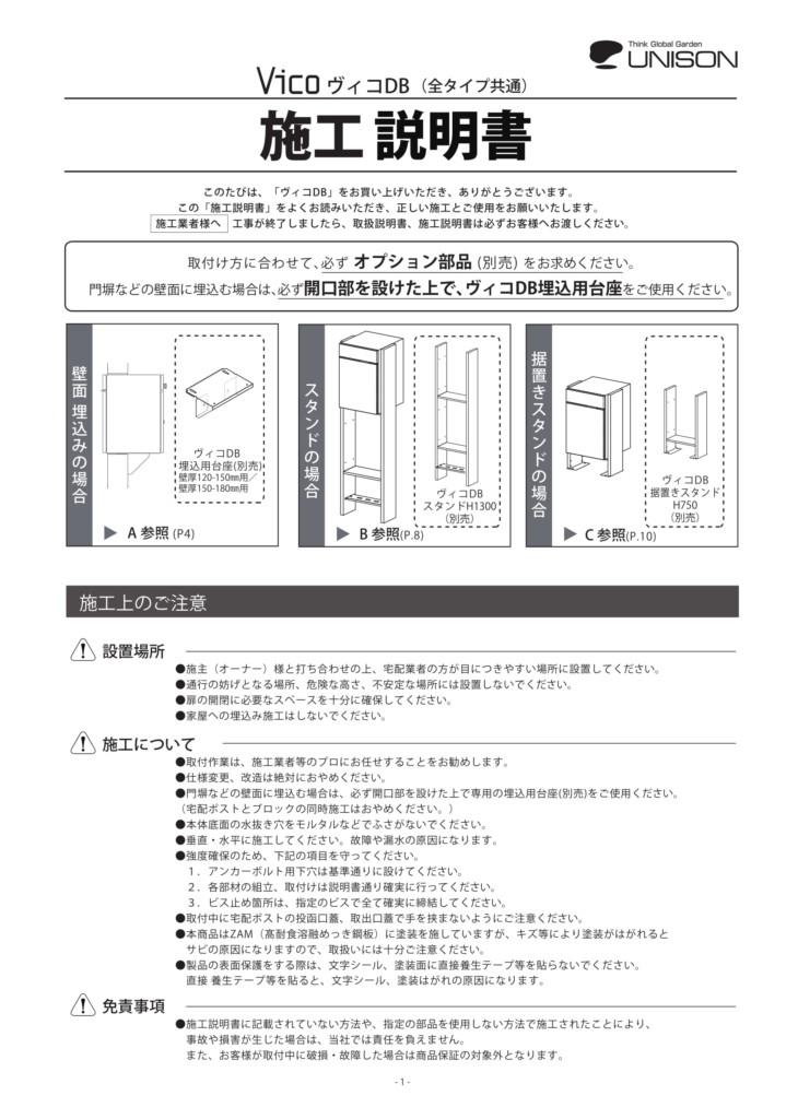 ヴィコDB60+80_取扱説明書-09