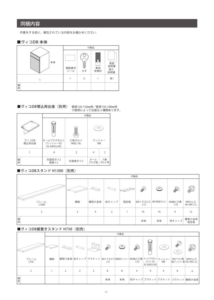 ヴィコDB60+80_取扱説明書-11