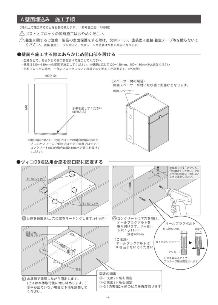 ヴィコDB60+80_取扱説明書-12