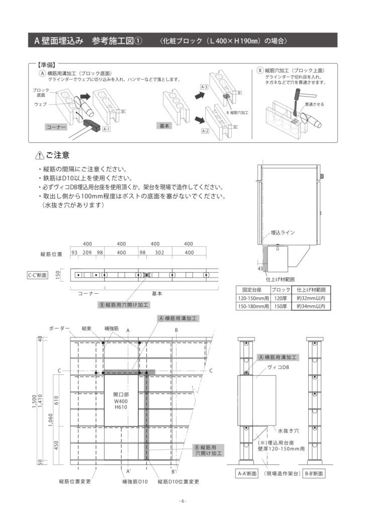 ヴィコDB60+80_取扱説明書-14