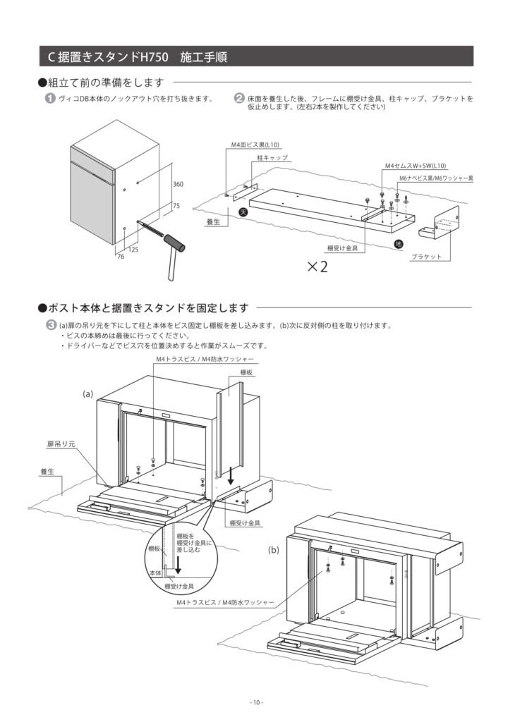 ヴィコDB60+80_取扱説明書-18
