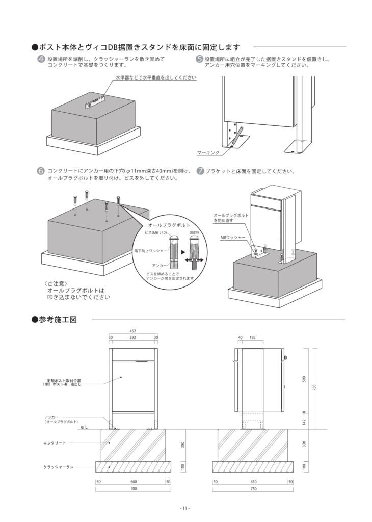 ヴィコDB60+80_取扱説明書-19