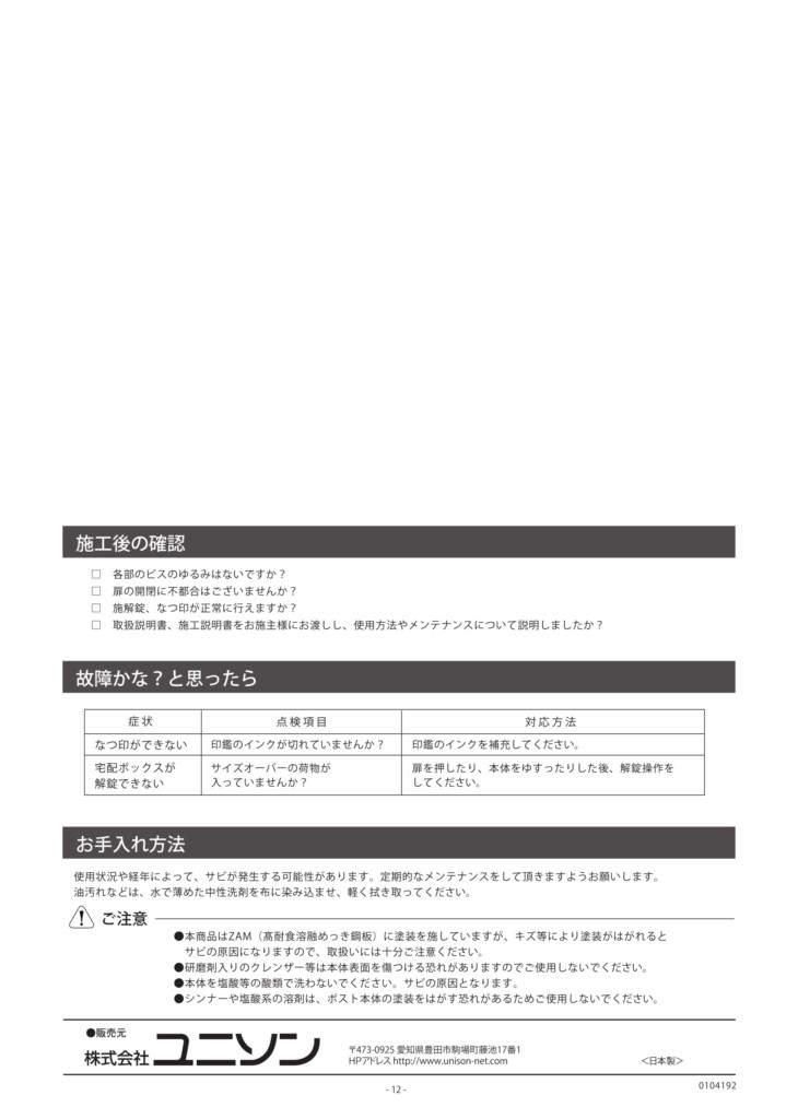ヴィコDB60+80_取扱説明書-20