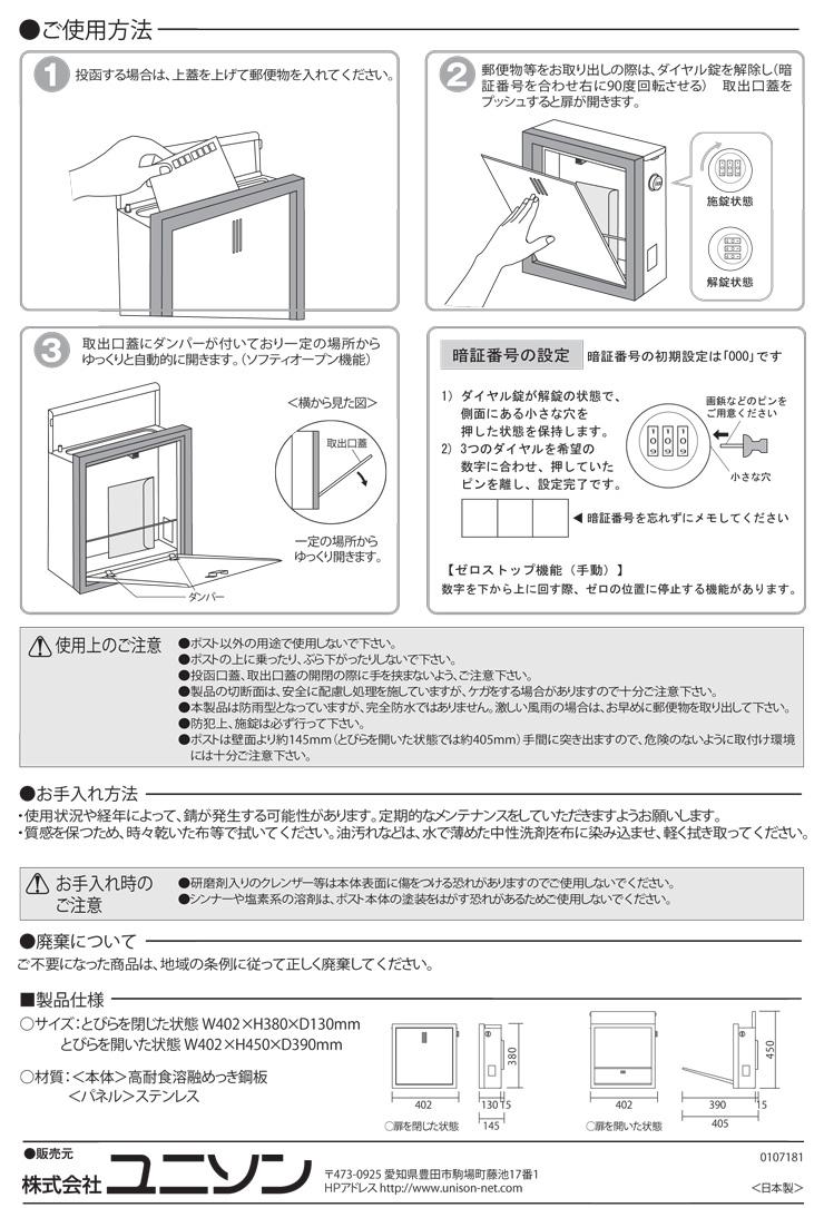 ヴィルク_取扱説明書-2