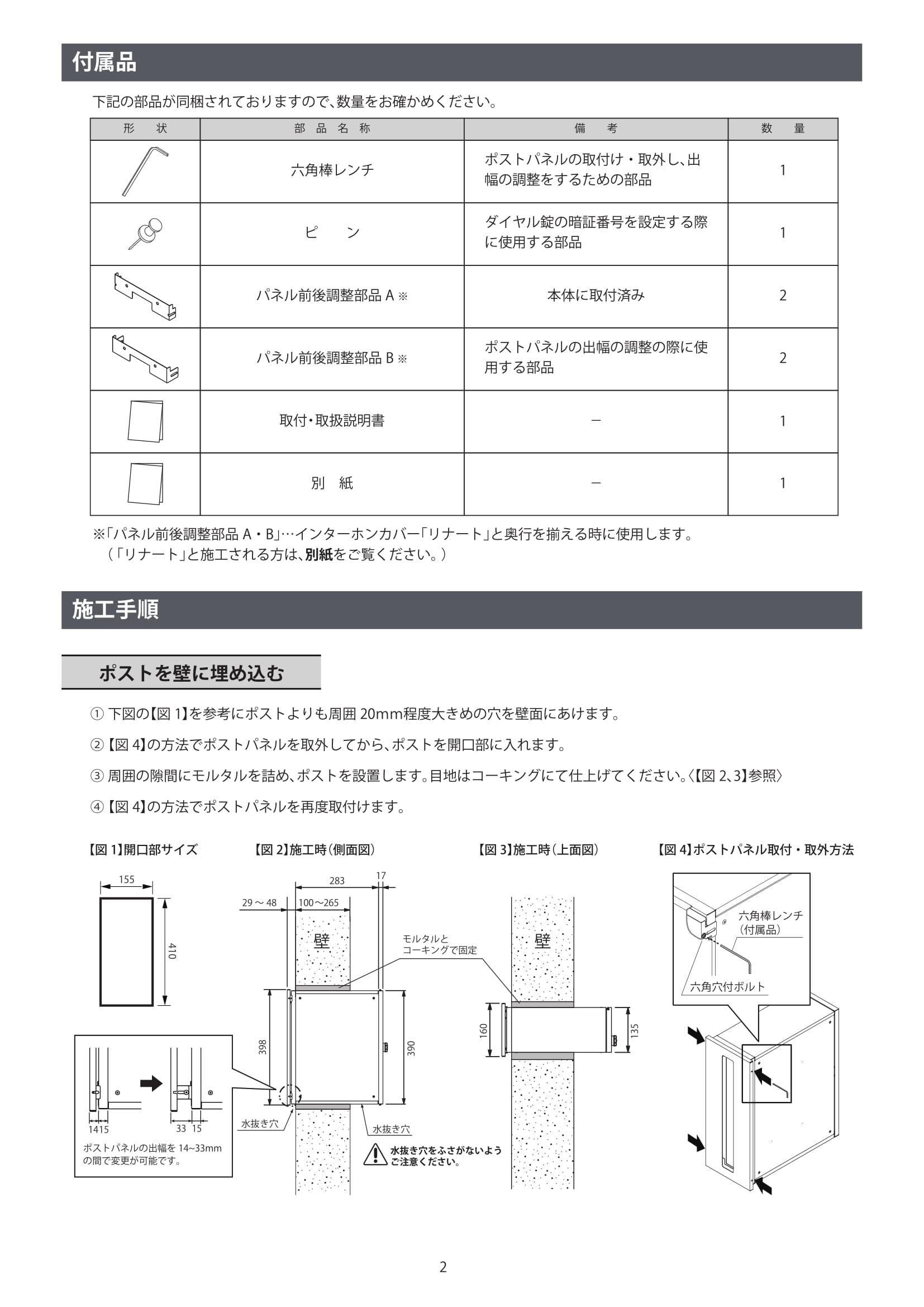 オストタテ_取扱説明書-2