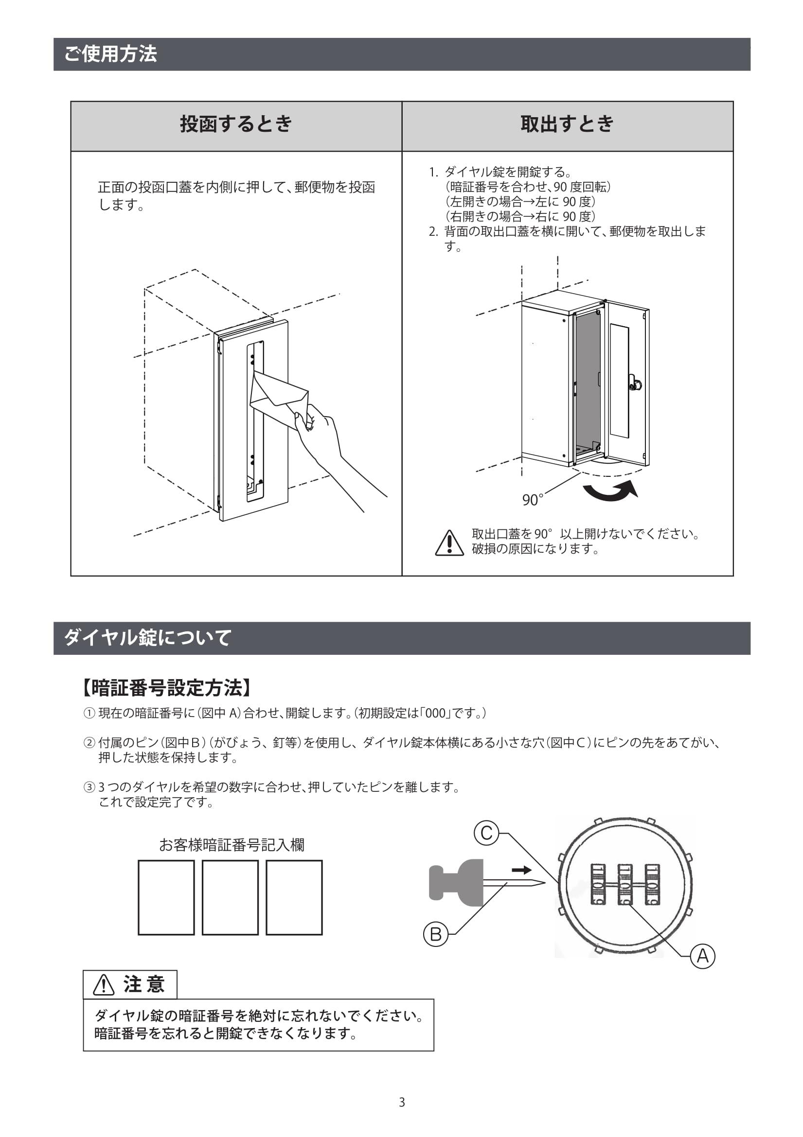 オストタテ_取扱説明書-3
