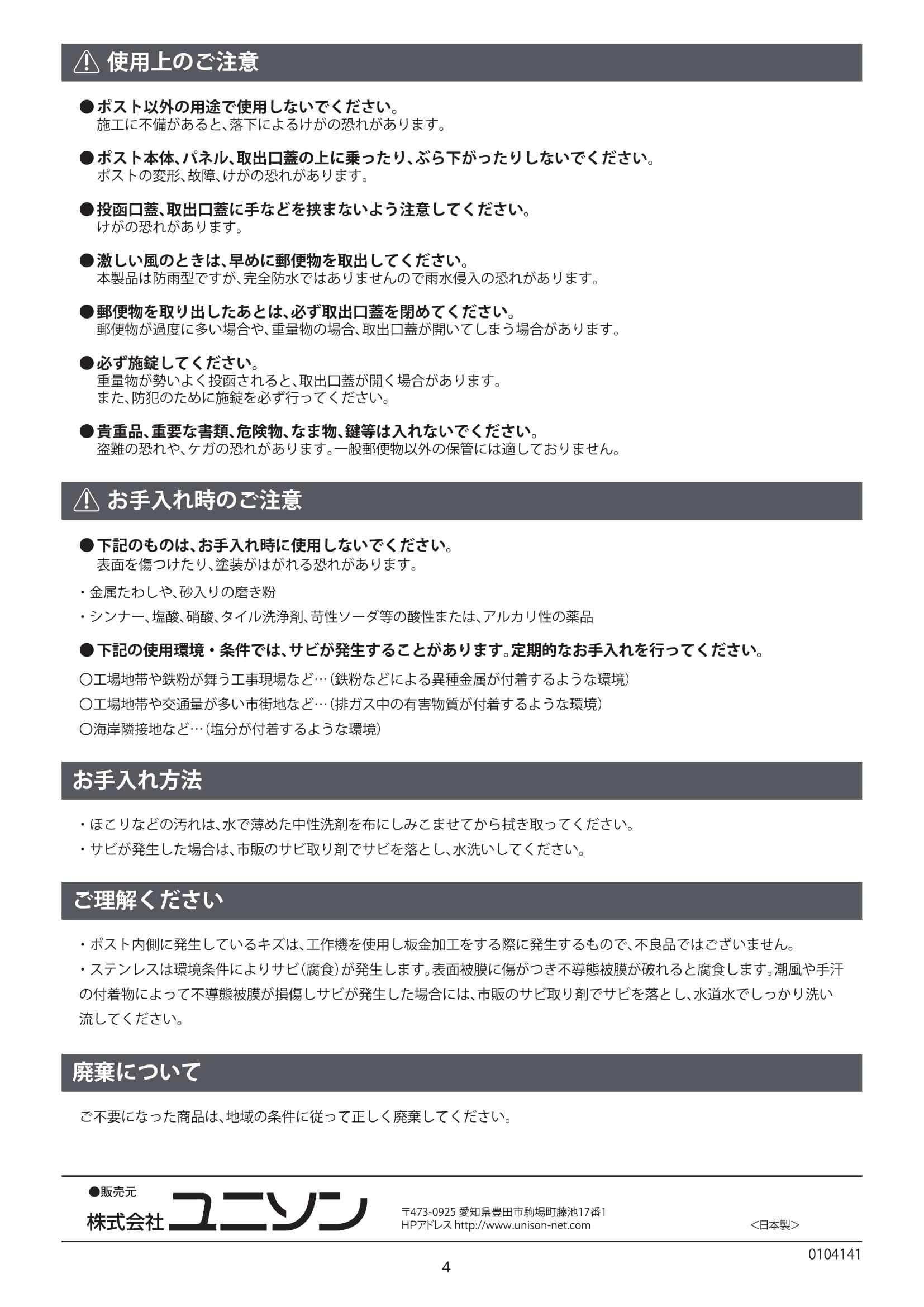 オストタテ_取扱説明書-4