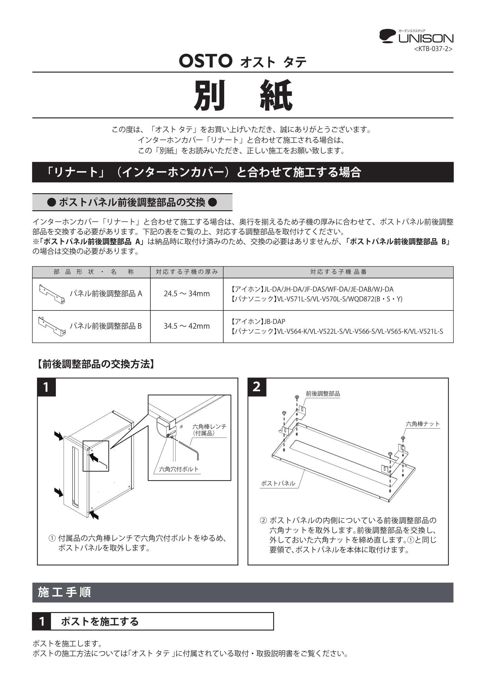 オストタテ_取扱説明書-5