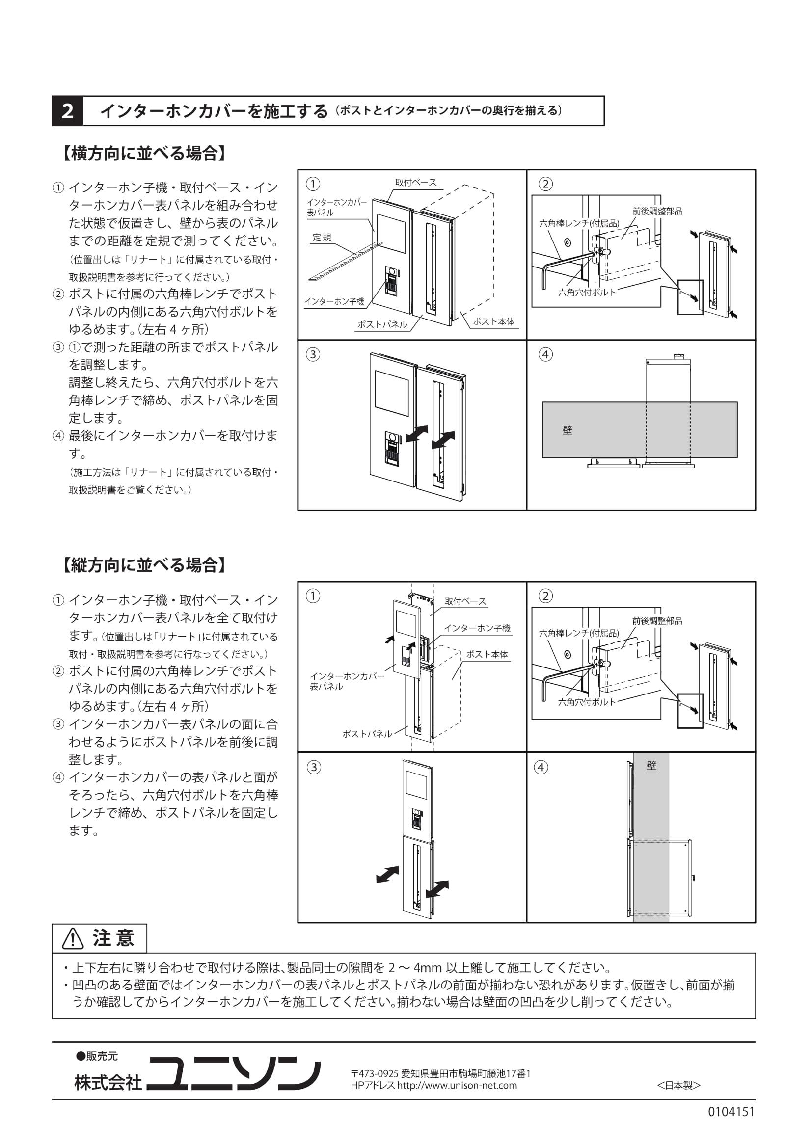 オストタテ_取扱説明書-6