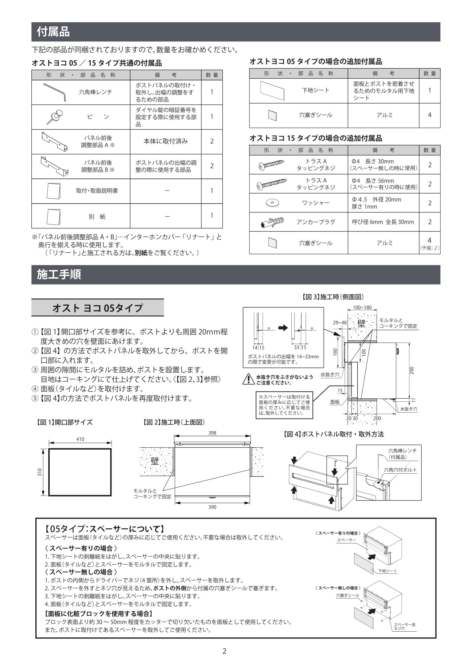オストヨコ_取扱説明書-2