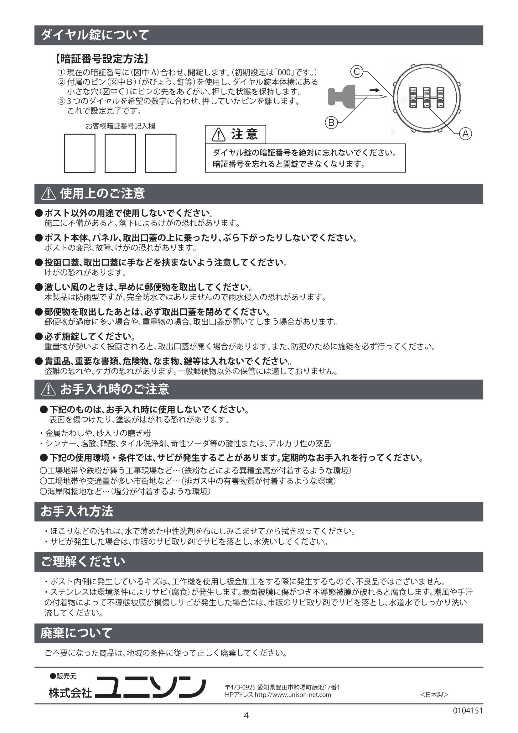 オストヨコ_取扱説明書-4