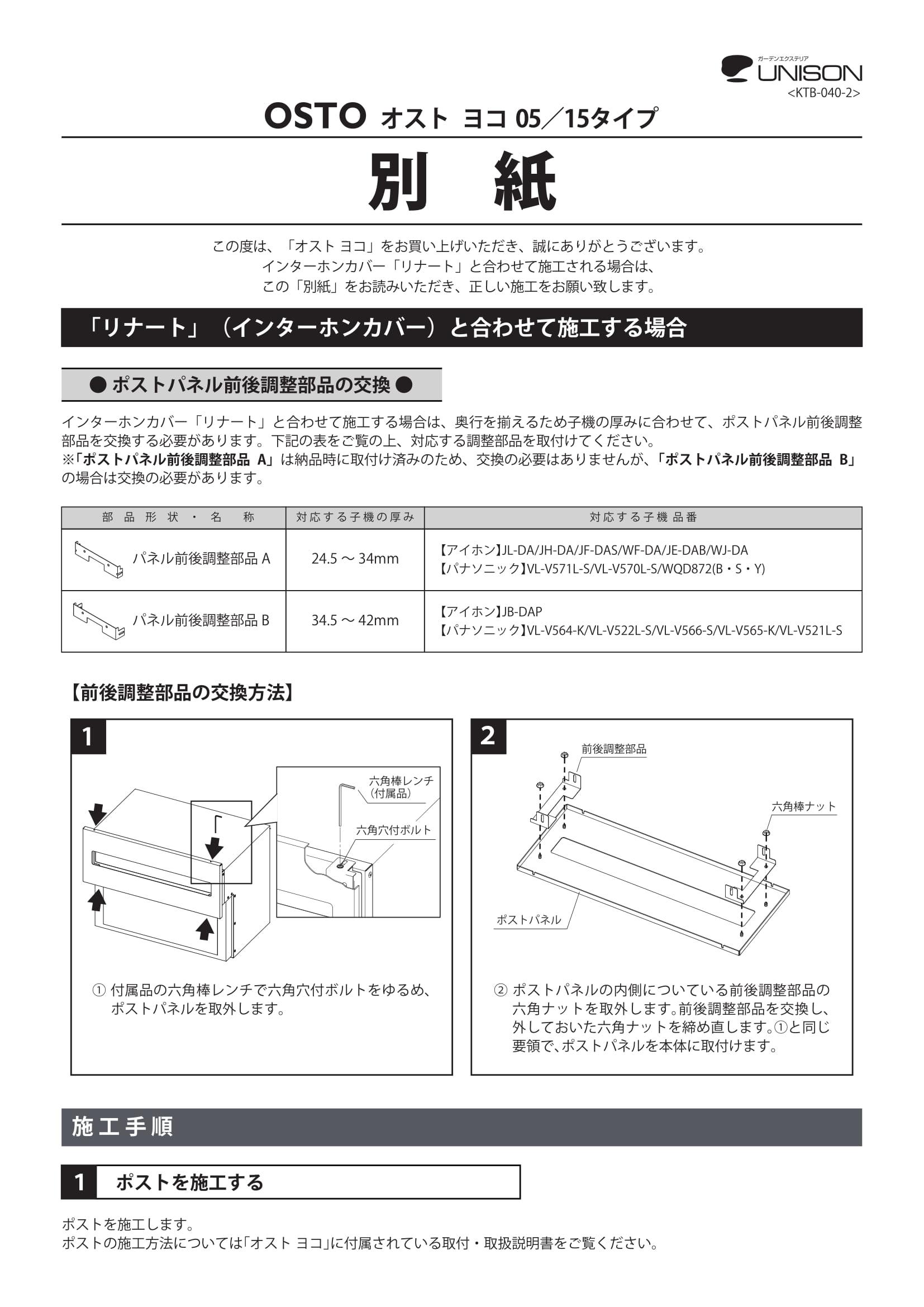 オストヨコ_取扱説明書-5