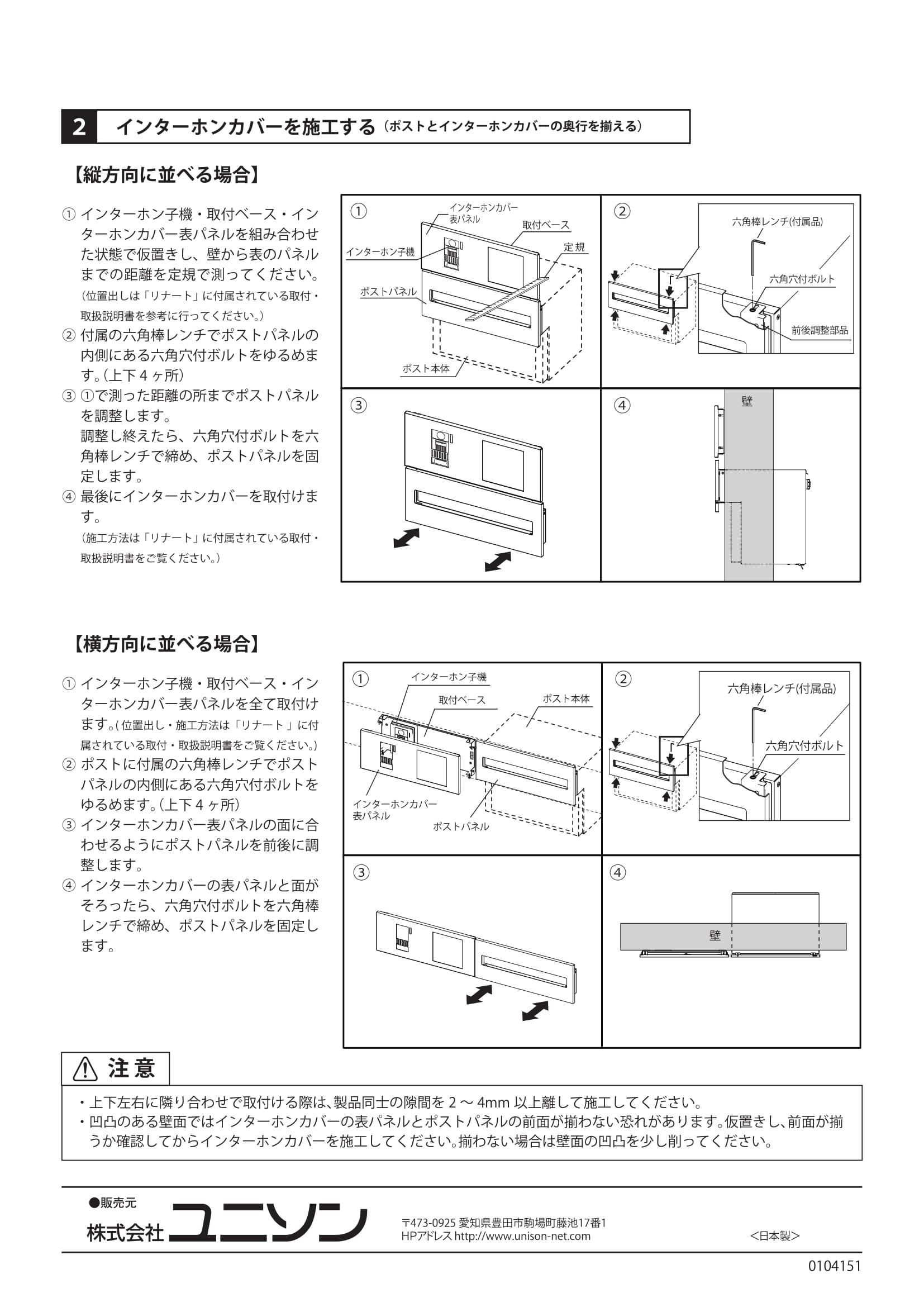 オストヨコ_取扱説明書-6