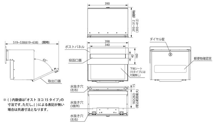 オスト-ヨコ05・15-サイズ