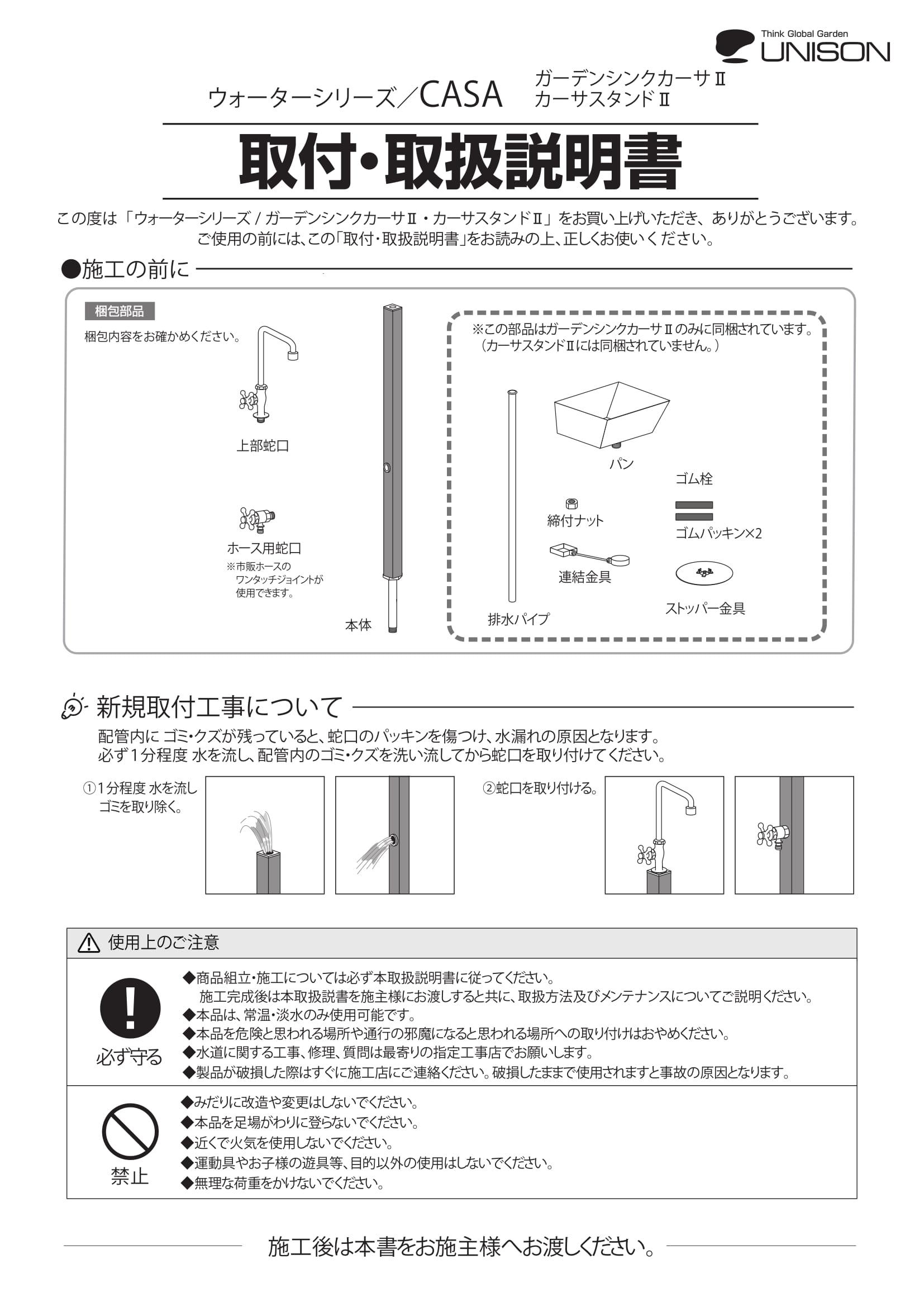 ガーデンシンクカーサ2_取扱説明書-1