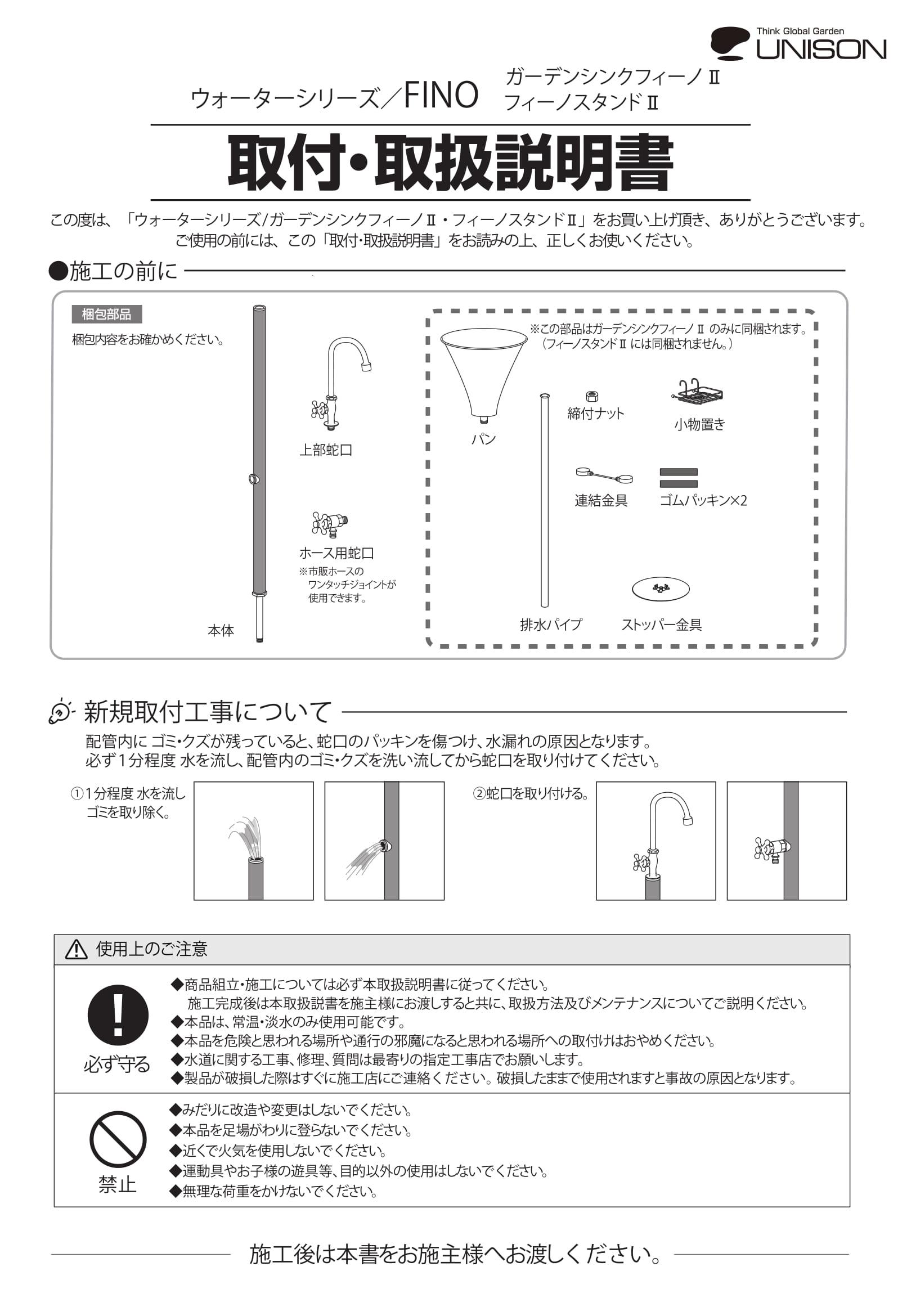 ガーデンシンクフィーノ2_取扱説明書-1